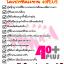 40+Plus อาหารเสริม thumbnail 6