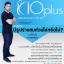 Kio Plus ไคโอพลัส ลดน้ำหนัก thumbnail 1