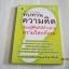 ทบทวนความคิด เรียนรู้ชีวิตให้ก้าวผ่านความวิตกกังวล โดย พรปวีร์ เลิศปัญญา thumbnail 1
