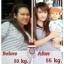 bbb บีบีบี ลดน้ำหนัก Jeunesse เจอเนสส์ thumbnail 17