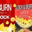 Block & Burn Super Block บล็อกแอนด์เบิร์น ซุปเปอร์บล็อก thumbnail 2