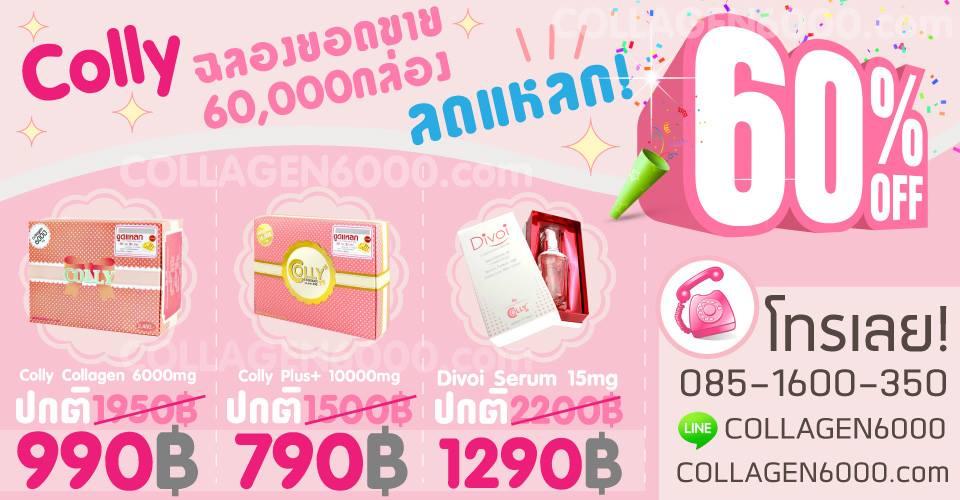 Colly Pink คอลลาเจนผิวขาวหน้าใส (Collagen 6000mg)