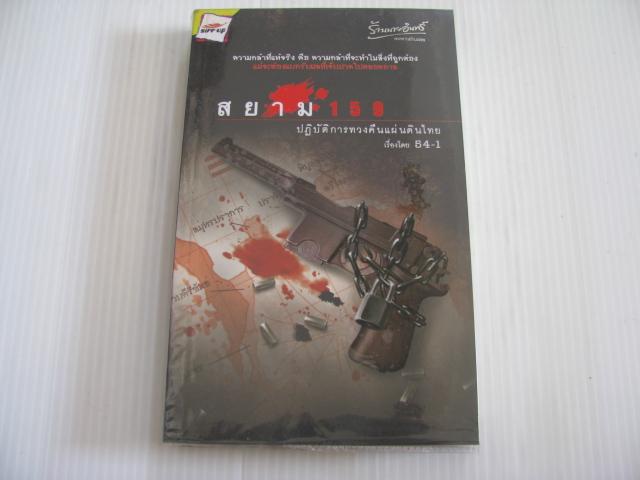 สยาม 159 ปฏิบัติการทวงคืนแผ่นดินไทย 54-1 เขียน