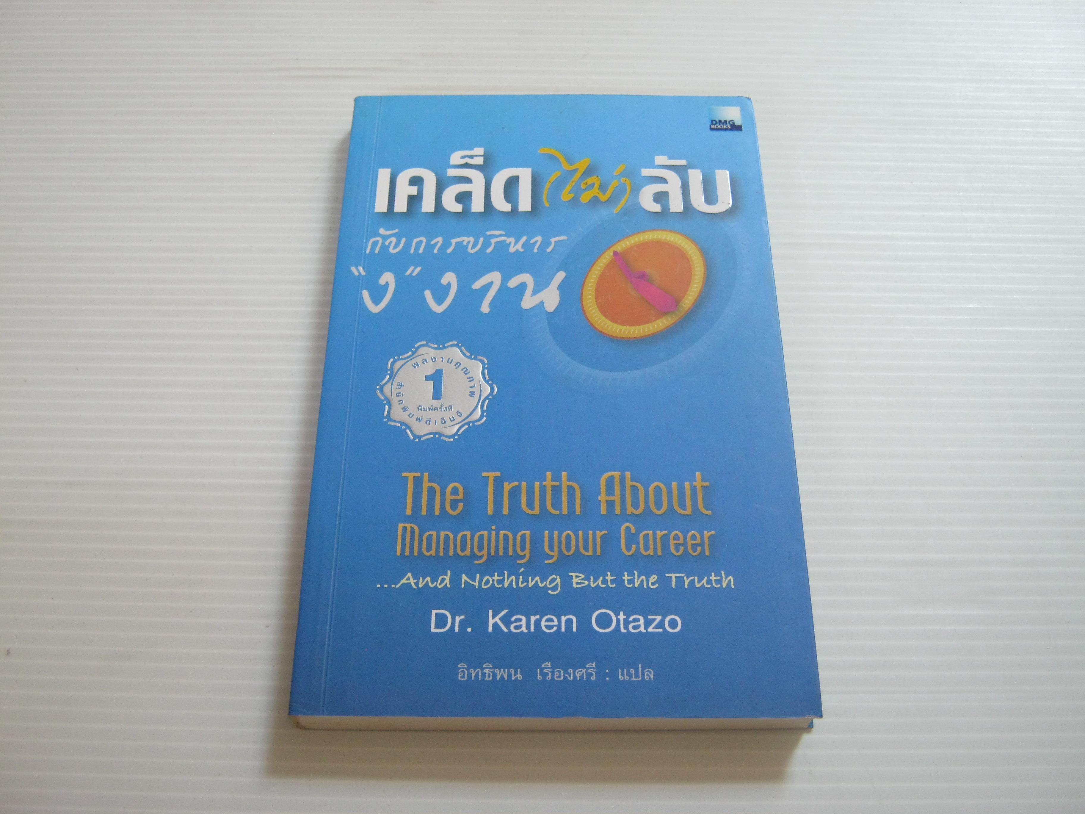 """เคล็ด (ไม่) ลับกับการบริหาร """"ง"""" งาน (The Truth About Managing your Career...And Nothing But the Truth) Dr.Karen Otazo เขียน อิทธิพน เรืองศรี แปล"""