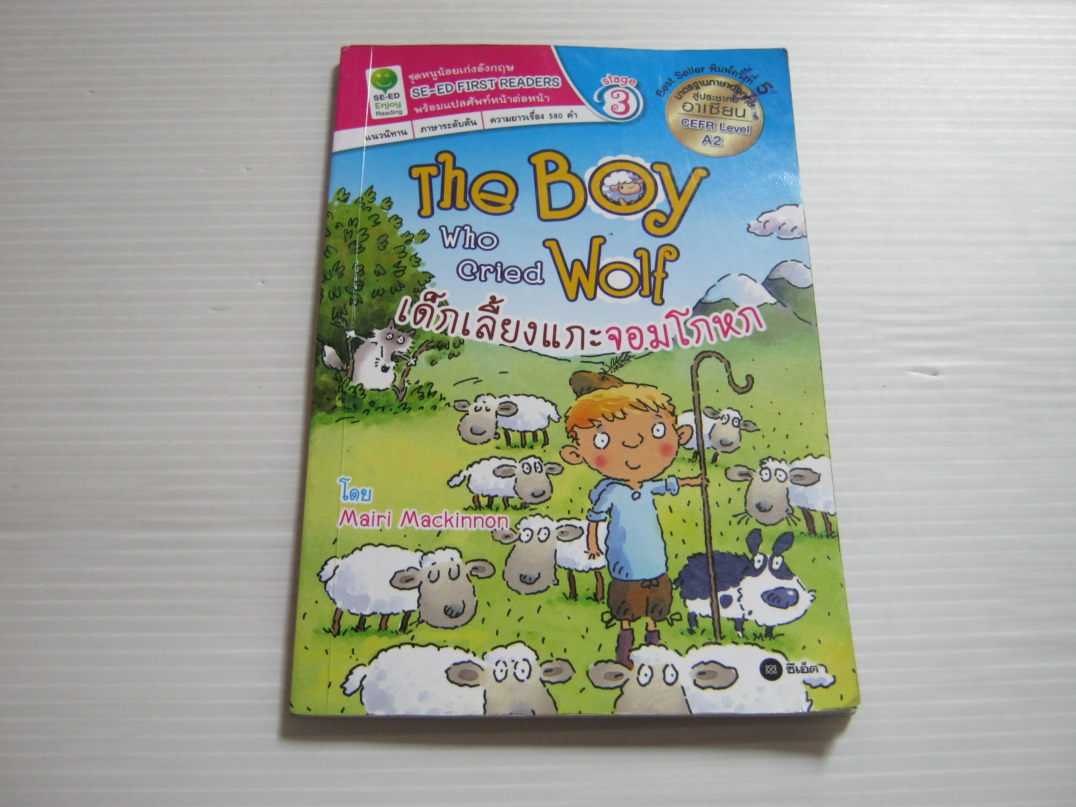 เด็กเลี้ยงแกะจอมโกหก (The Boy Who Cried Wolf) พิมพ์ครั้งที่ 5Mairi Mackinnon เขียน