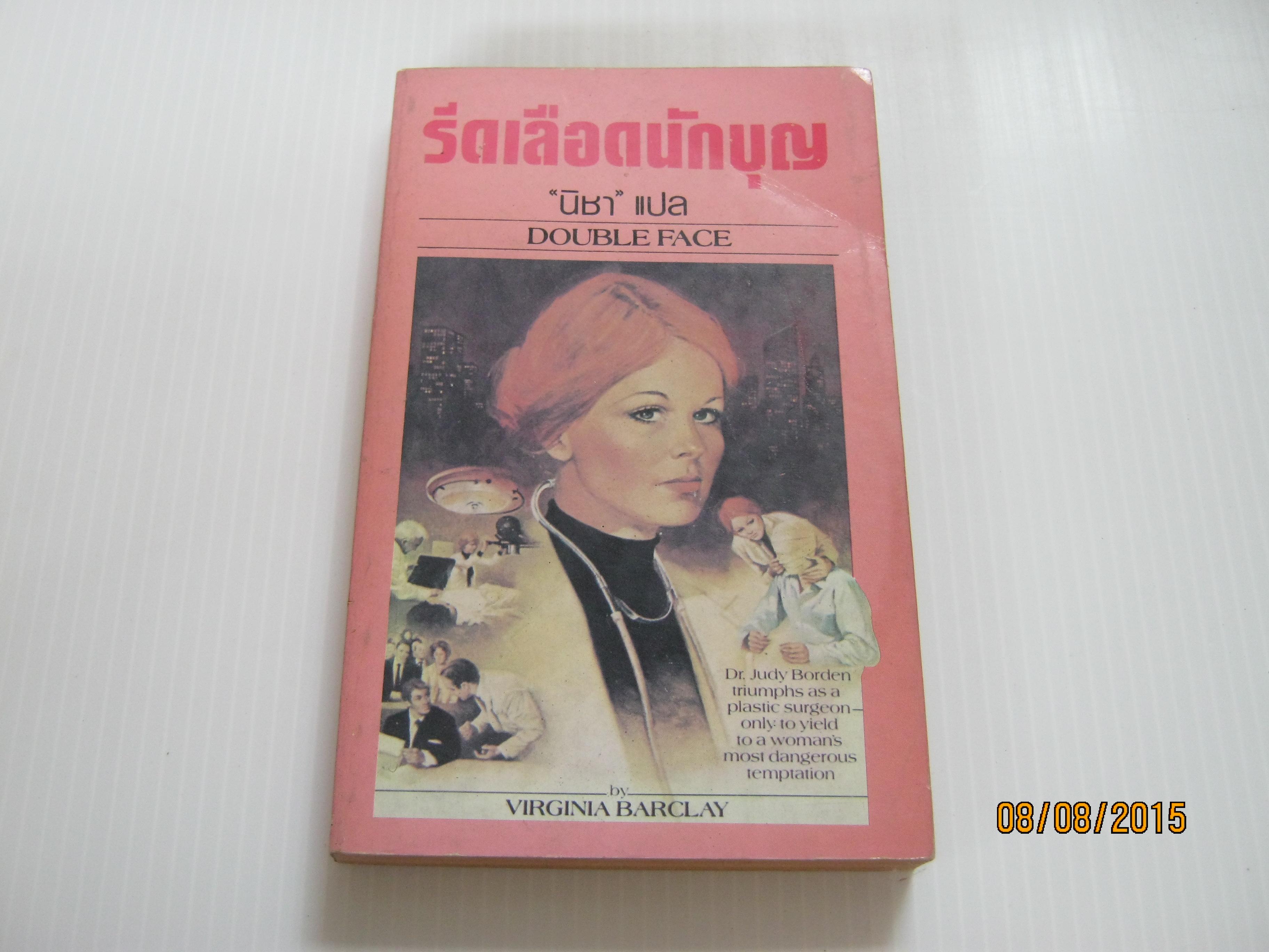 รีดเลือดนักบุญ (Double Face) Virginia Barclay เขียน นิชา แปล