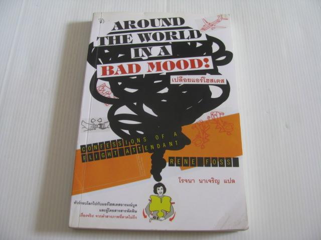 เปลือยแอร์โฮสเตส (Around The World in a Bad Mood! Confessions of a Flight Attendant) Rene Foss เขียน โรจนา นาเจริญ แปล