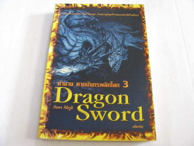 ตำนานดาบมังกรพลิกโลก 3 เล่มจบ (Dragon Sword) กันทร กิติภูมิ เขียน