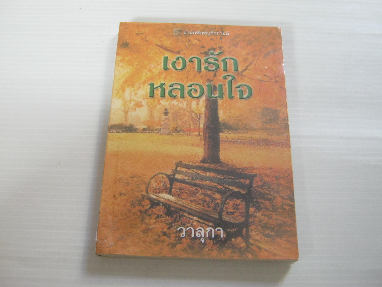 เงารักหลอนใจ ลินน์ เกรแฮม เขียน วาลุกา แปล