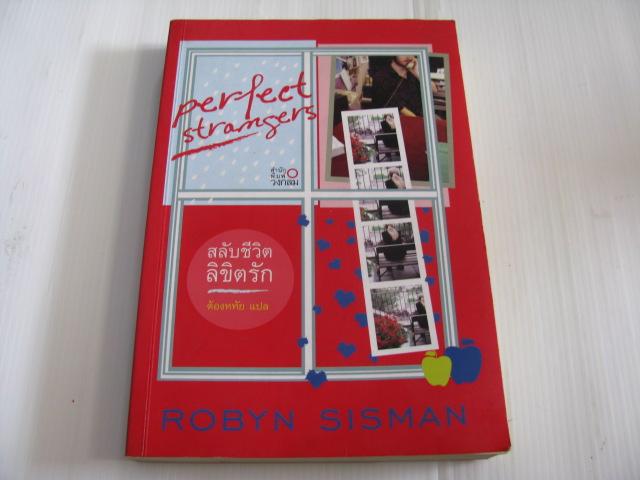 สลับชีวิต ลิขิตรัก (Perfect Strangers) Robyn Sisman เขียน ต้องหทัย แปล