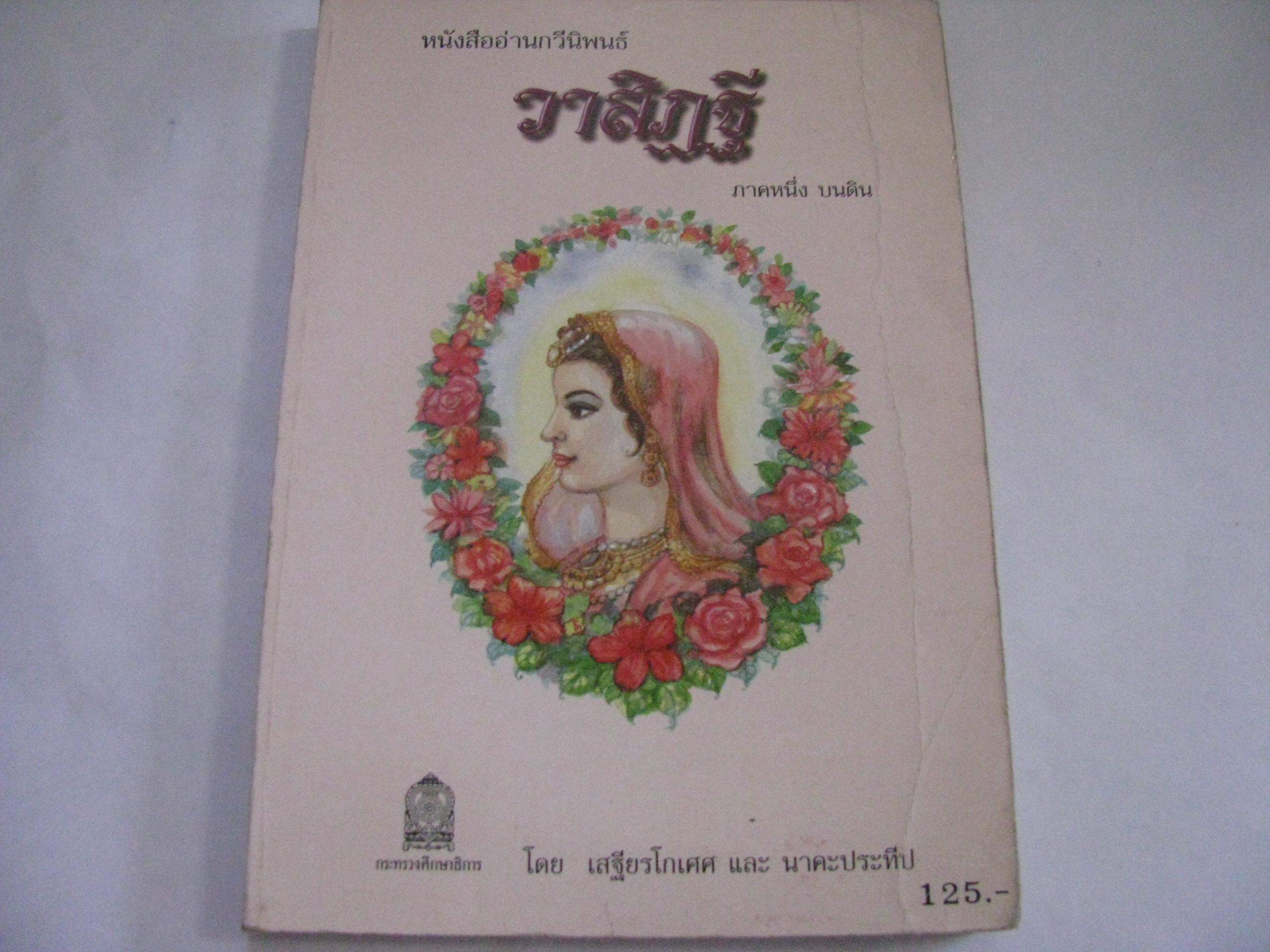 หนังสืออ่านกวีนิพนธ์ วาสิฎฐี ภาคหนึ่ง บนดิน พิมพ์ครั้งที่ 35 โดย เสฐียรโกเศศ และ นาคะประทีป