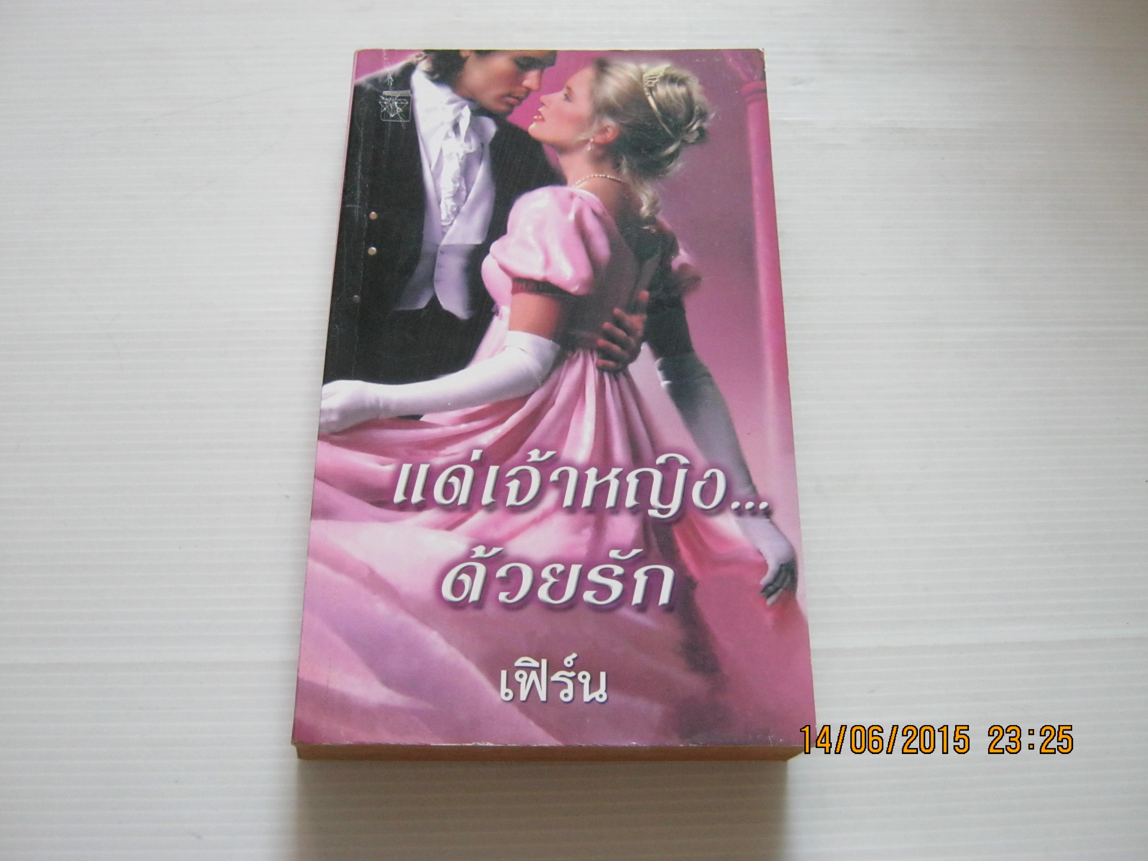 แด่เจ้าหญิง...ด้วยรัก แพทริเซีย กราสโซ เขียน เฟิร์น แปล