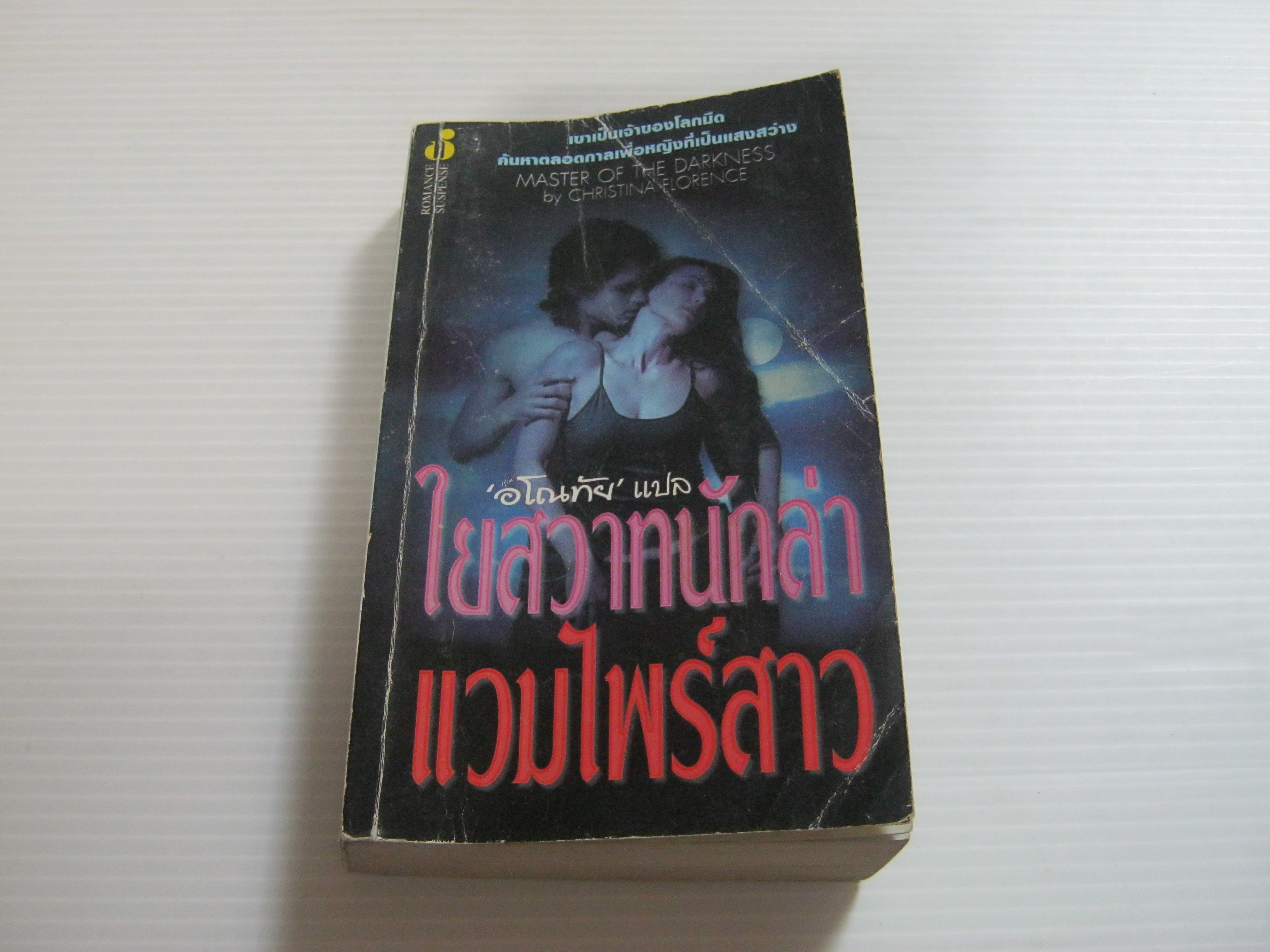 ใยสวาทนักล่าแวมไพร์สาว (Master of The Darkness) Christina Florence เขียน อโณทัย แปล