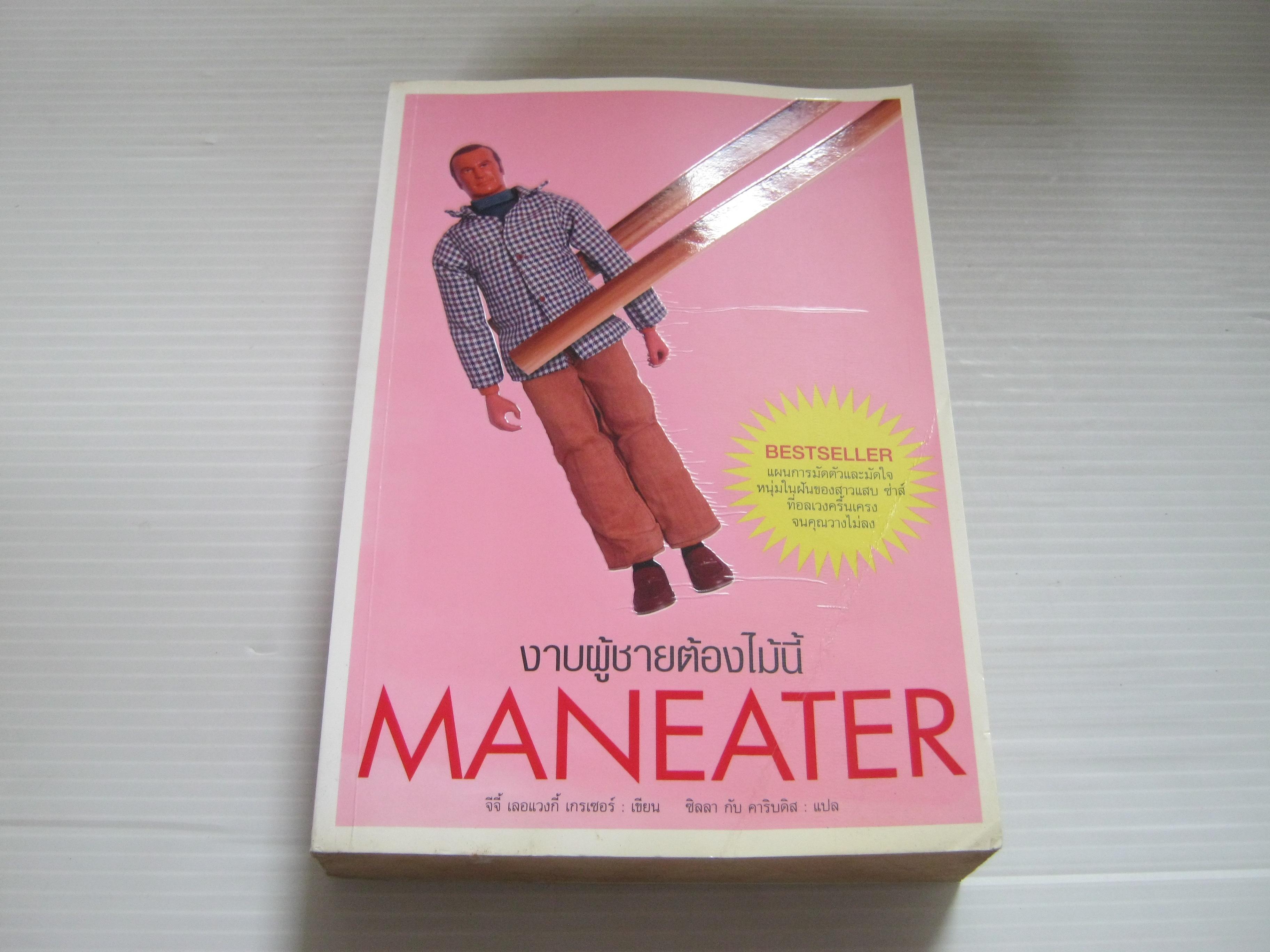 งาบผู้ชายต้องไม้นี้ (Maneater) จีจี้ เลอแวงกี้ เกรเซอร์ เขียน ชิลลาและคาริบดิส แปล