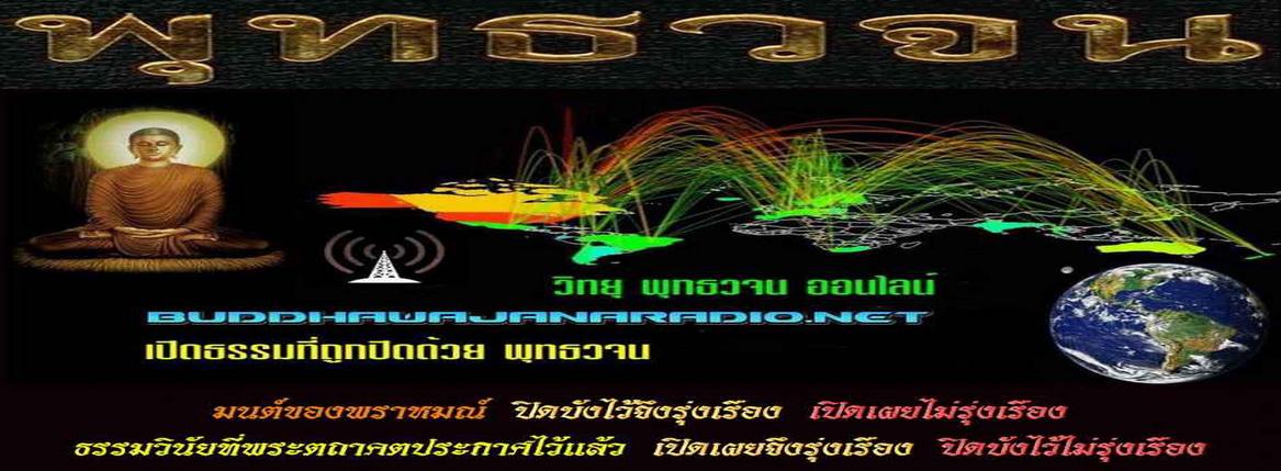 ฟังฟรี 24 ชม. วิทยุพุทธวจน