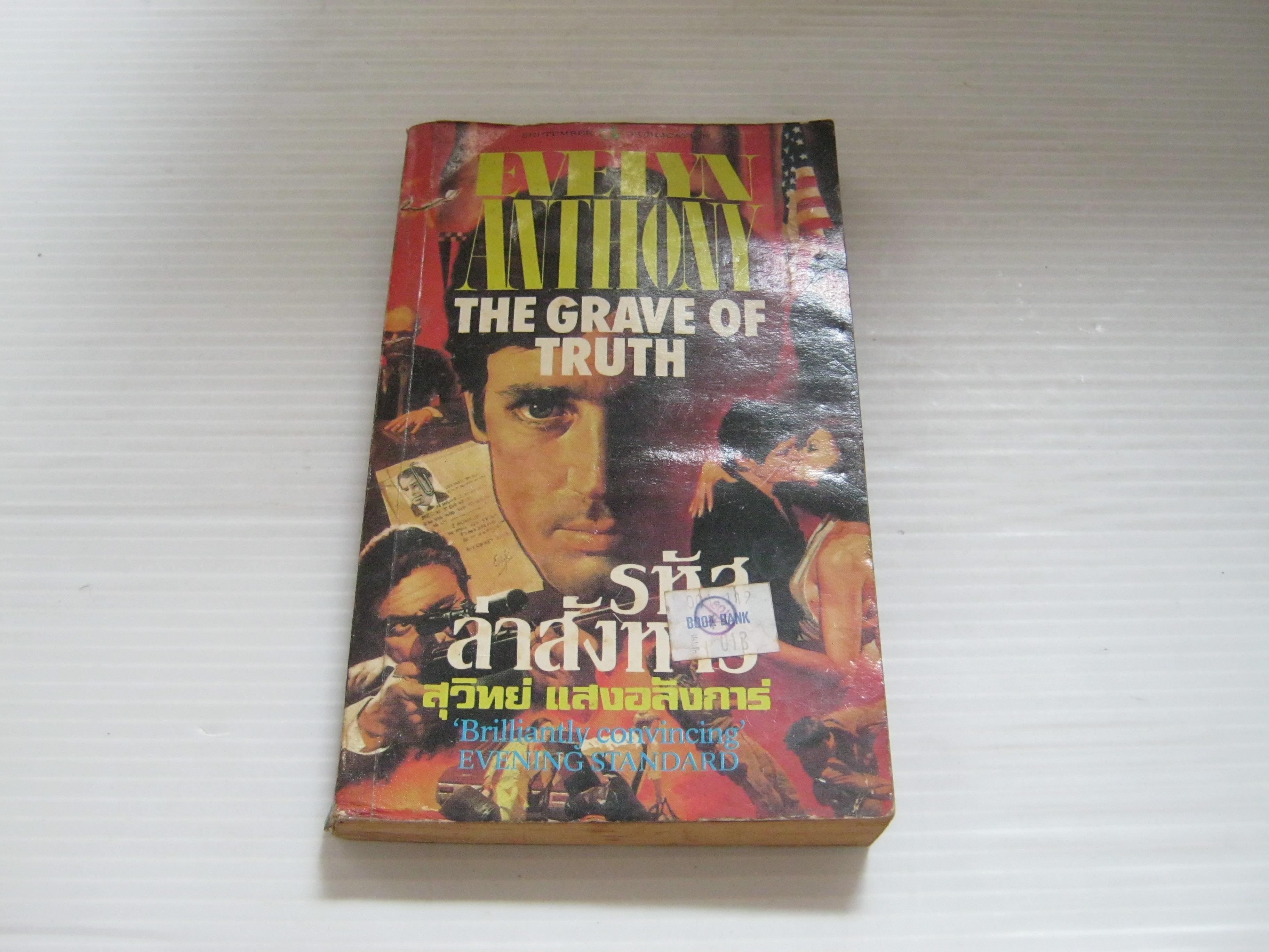 รหัสล่าสังหาร (The Grave of Truth) Evelyn Anthony เขียน สุวิทย์ แสงอลังการ แปล