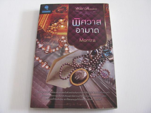 พิศวาสอาฆาต Montra เขียน