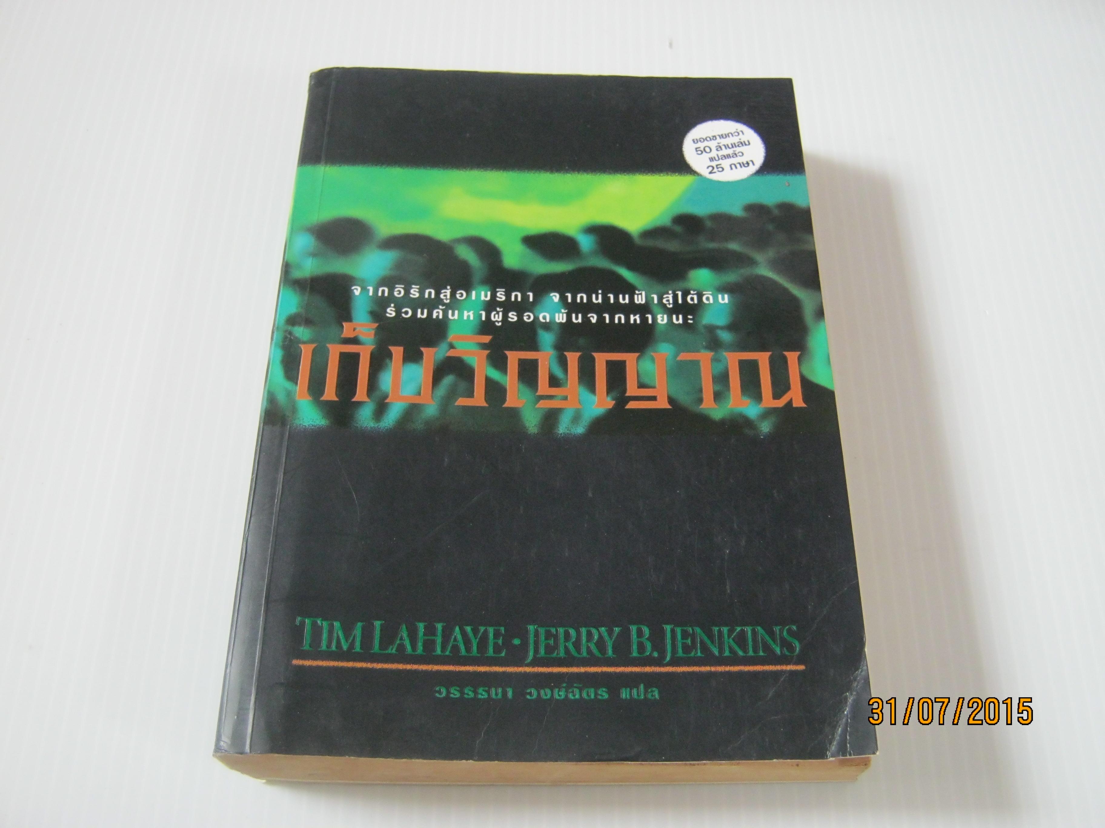 Left Behind ตอน เก็บวิญญาณ Tim LaHaye & Jerry B.Jenkins เขียน วรรธนา วงษ์ฉัตร แปล
