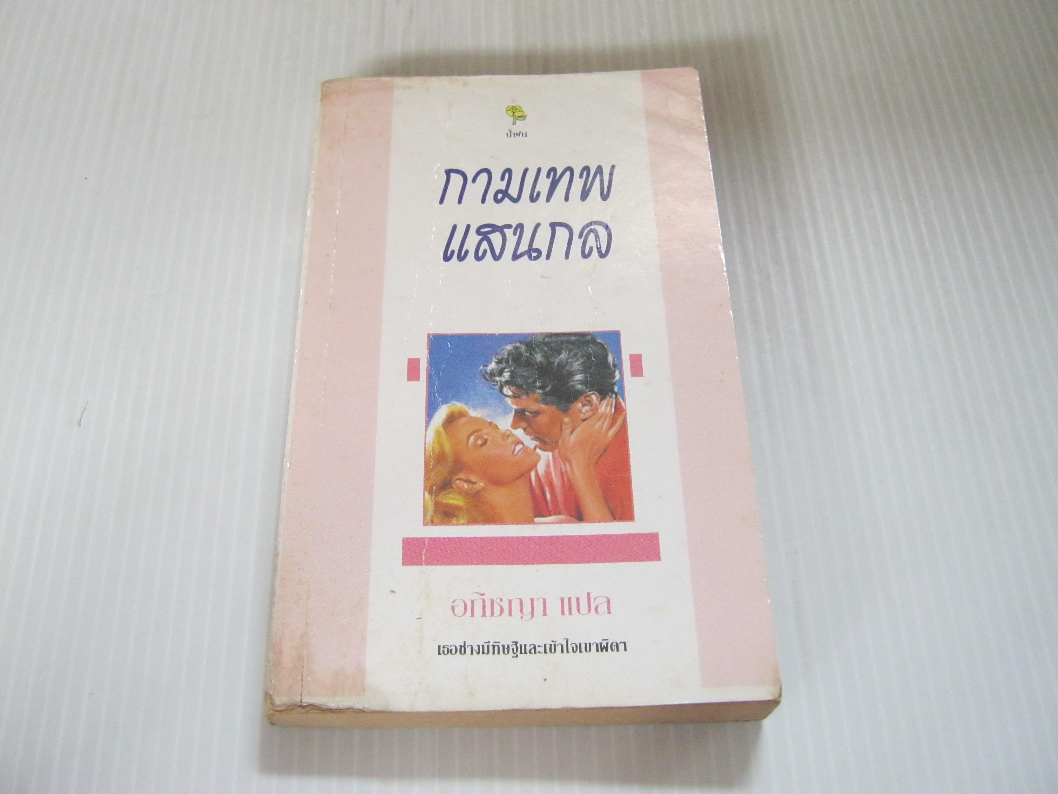 กามเทพแสนกล ชาร์ลอตต์ แลมป์ เขียน อภิชญา แปล