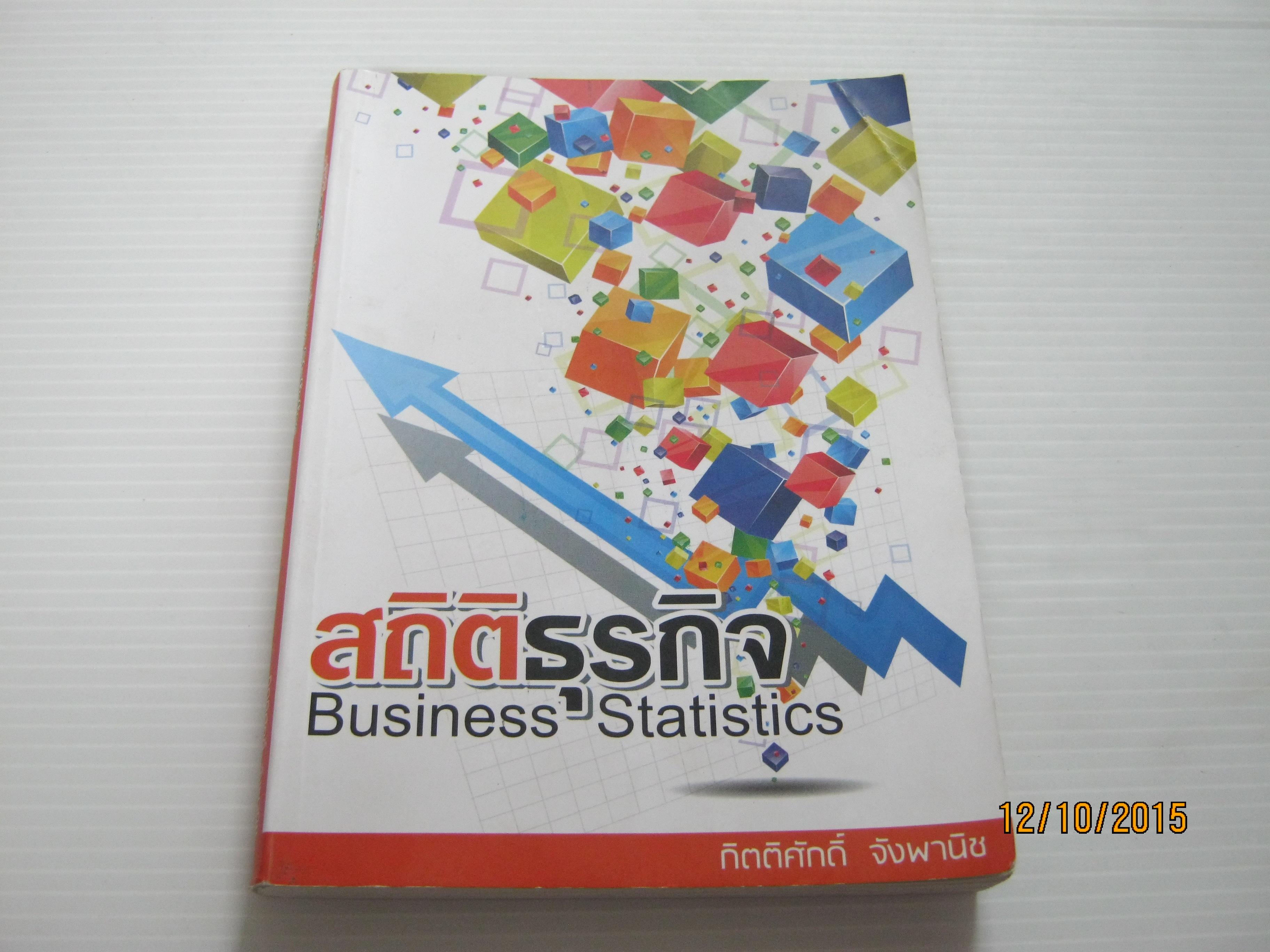 สถิติธุรกิจ (Business Statistics) กิตติศักดิ์ จังพานิช เขียน
