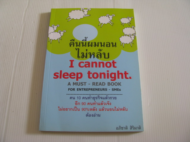 คืนนี้ผมนอนไม่หลับ (I Cannot Sleep Tonight) โดย อภิชาติ สิริผาติ