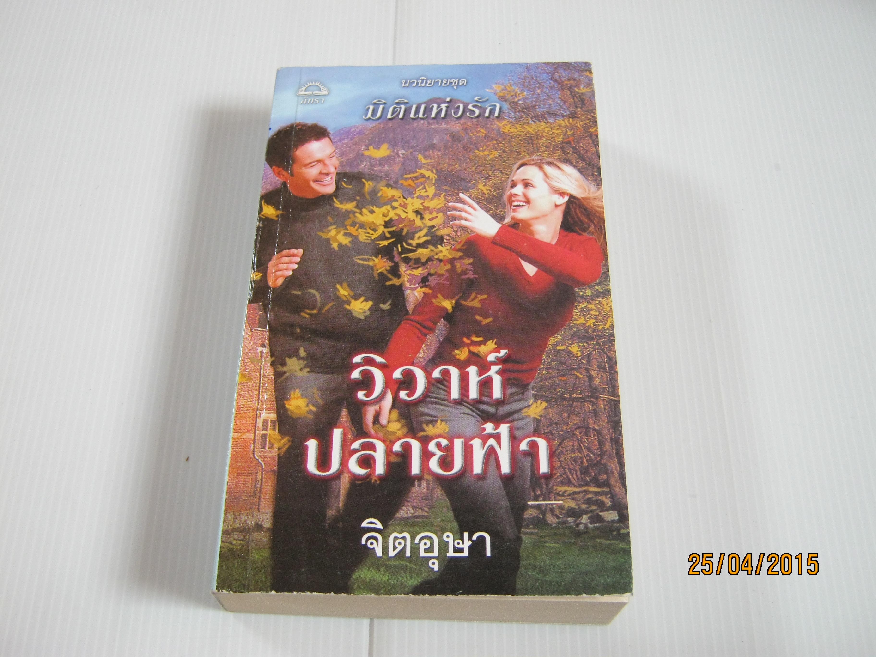 นวนิยายชุด มิติแห่งรัก ตอน วิวาห์ปลายฟ้า เจเน็ต แชปแมน เขียน จิตอุษา แปล