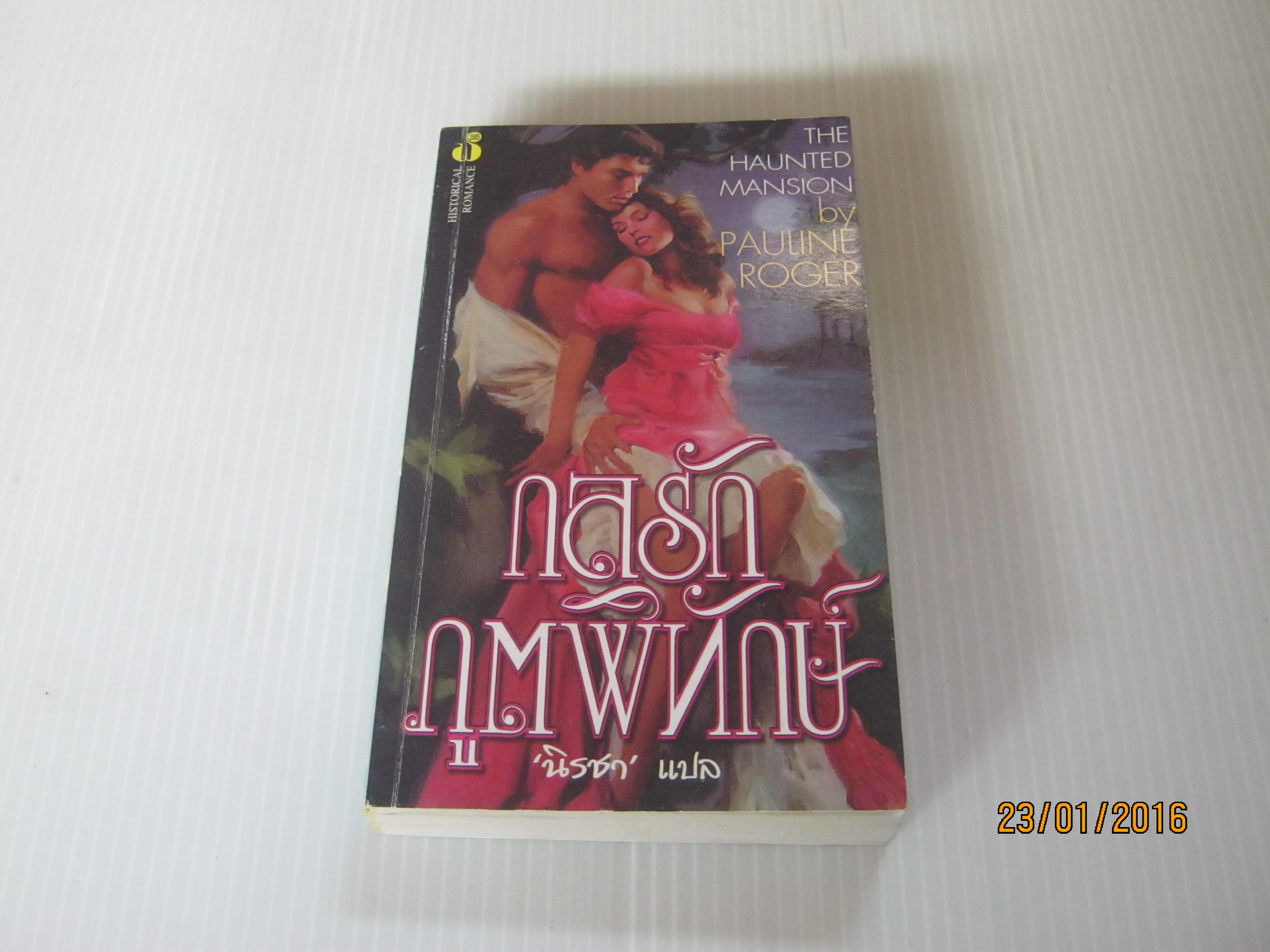 กลรักภูตพิทักษ์ (The Haunted Mansion) Pauline Roger เขียน นิรชา แปล