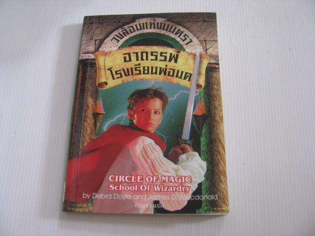 วงล้อมแห่งมนตรา เล่ม 1 ตอน อาถรรพ์โรงเรียนพ่อมด (Circle of Magic : School of Wizardry) Debra Doyle & James D .Macdonald เขียน เบญจา แปล