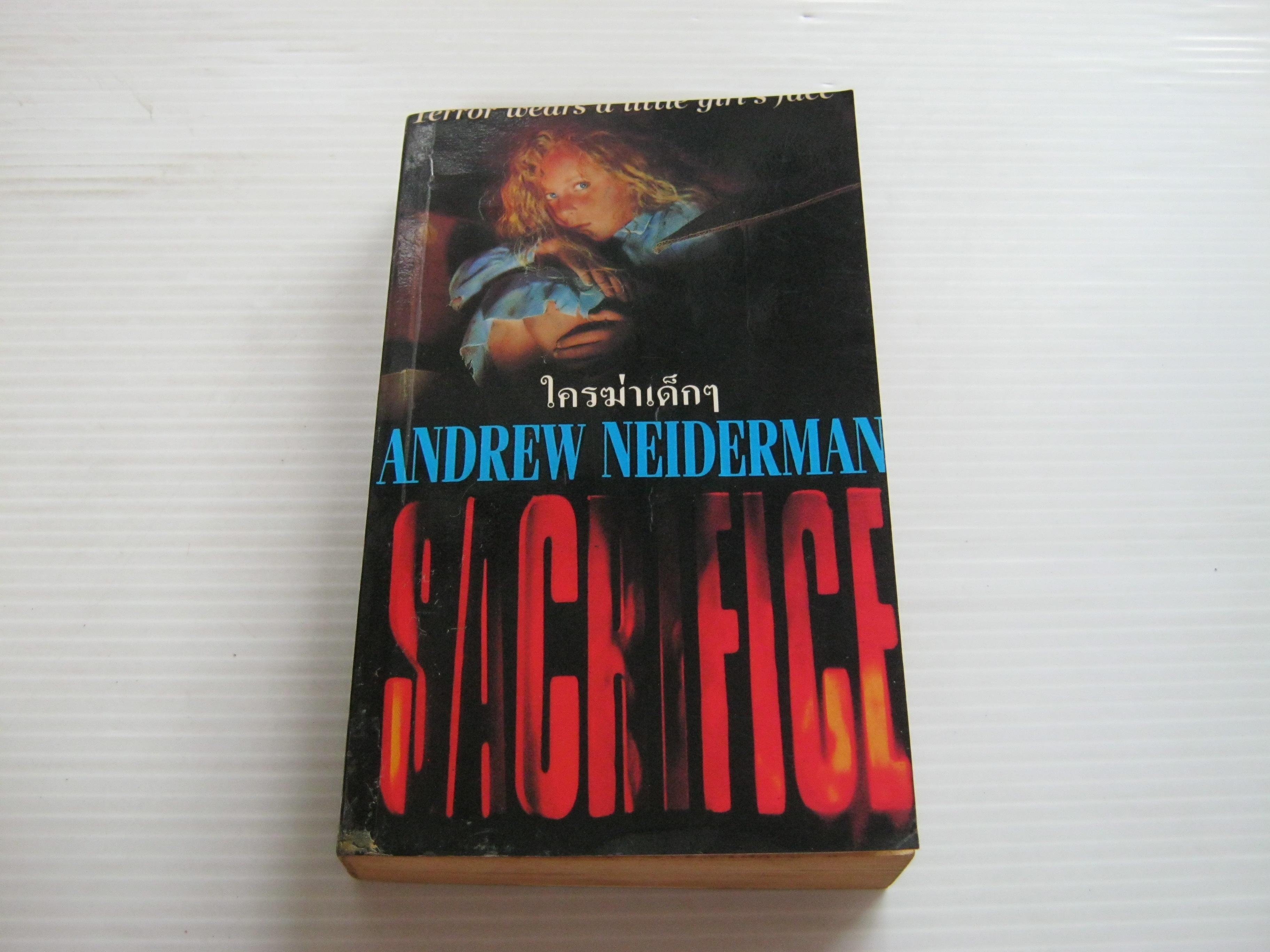ใครฆ่าเด็ก ๆ (Sacrifice) Andrew Neiderman เขียน สุวิทย์ ขาวปลอด แปล
