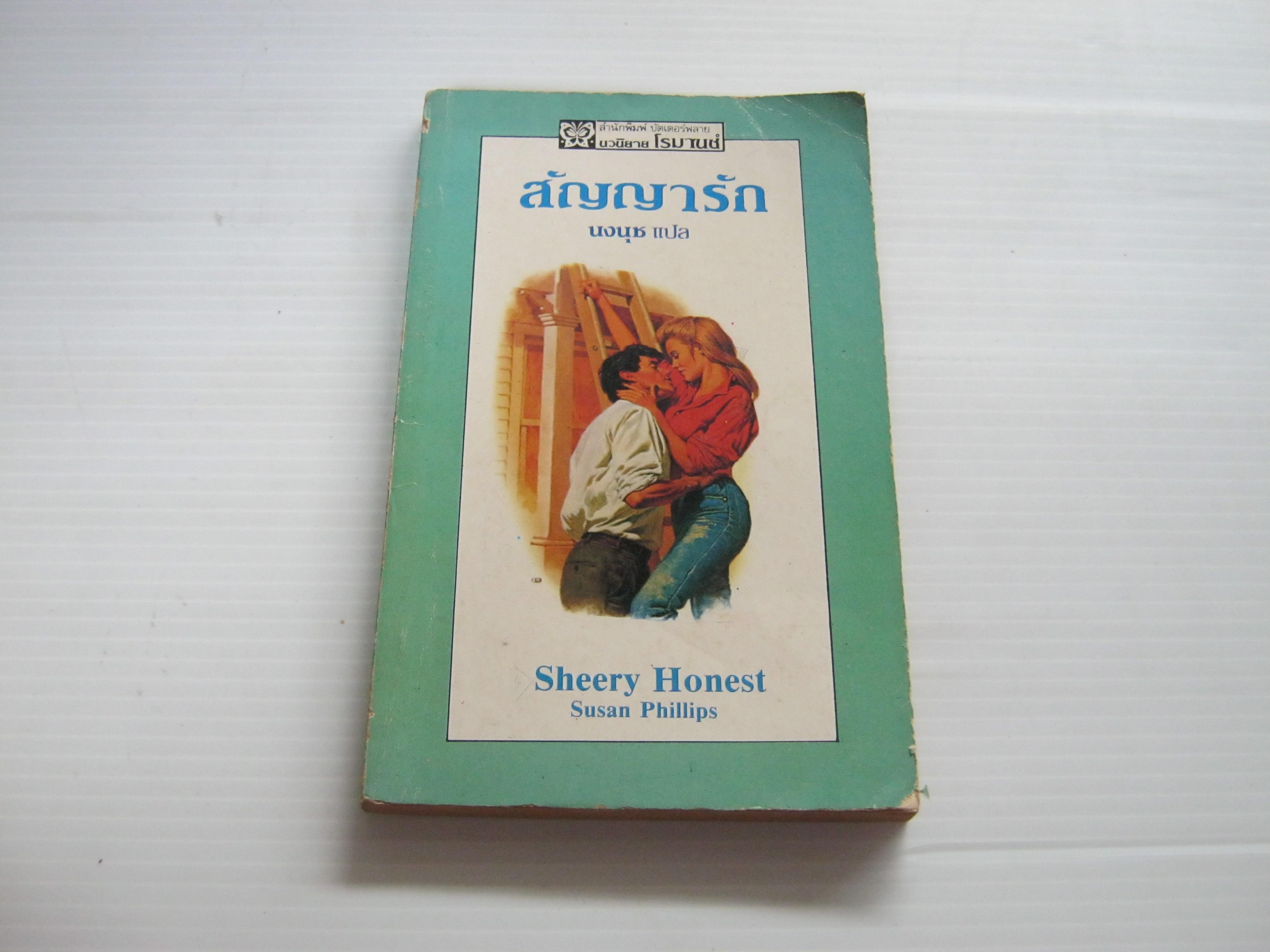 สัญญารัก (Sheery Honest) Susan Philips เขียน นงนุช แปล