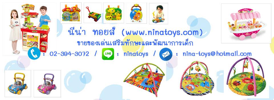 Ninatoys