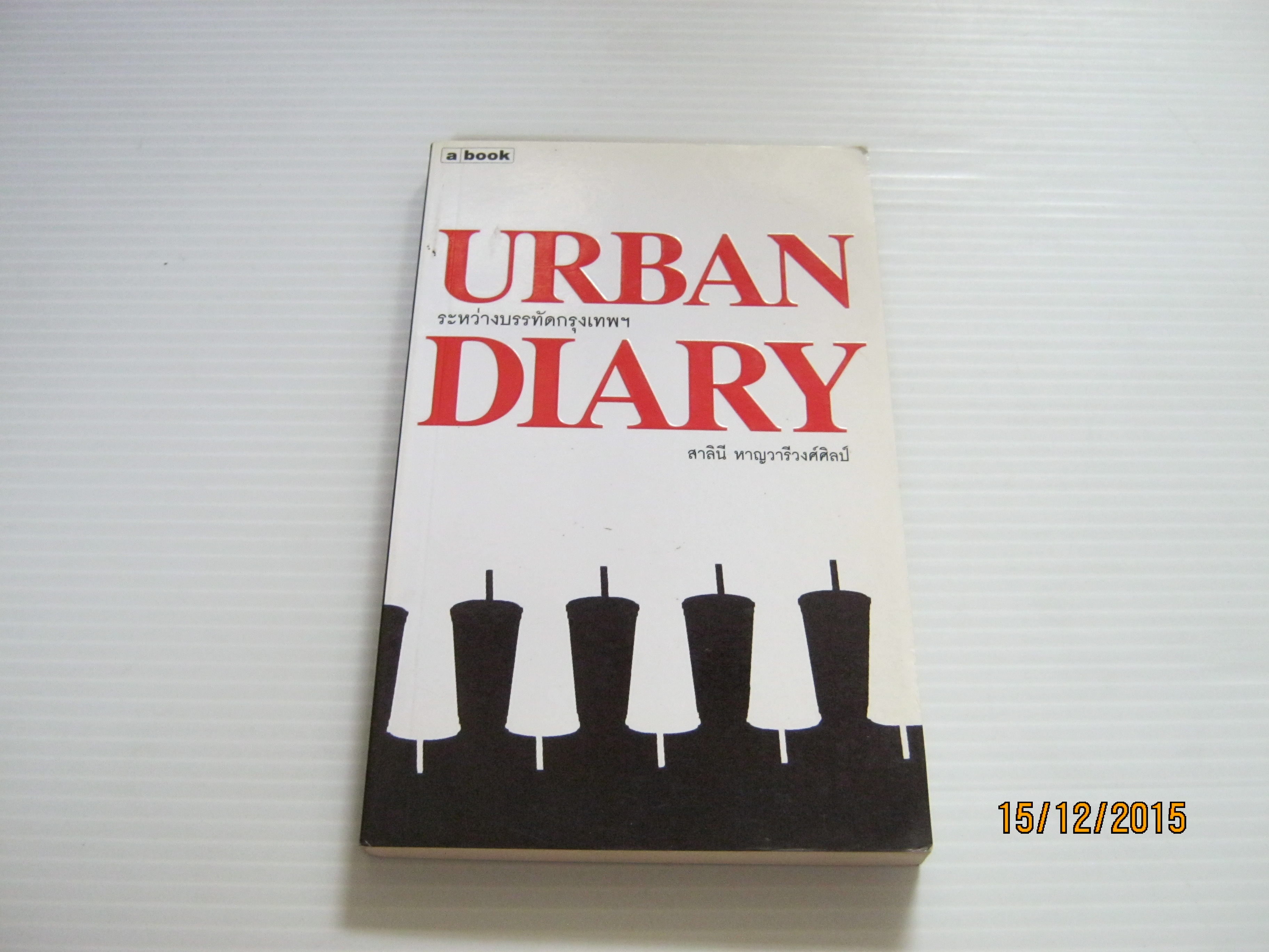 Urban Diary ระหว่างบรรทัดกรุงเทพฯ สาลินี หาญวารีวงศ์ศิลป์ เขียน