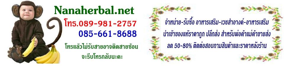 www.nanaherbal.net