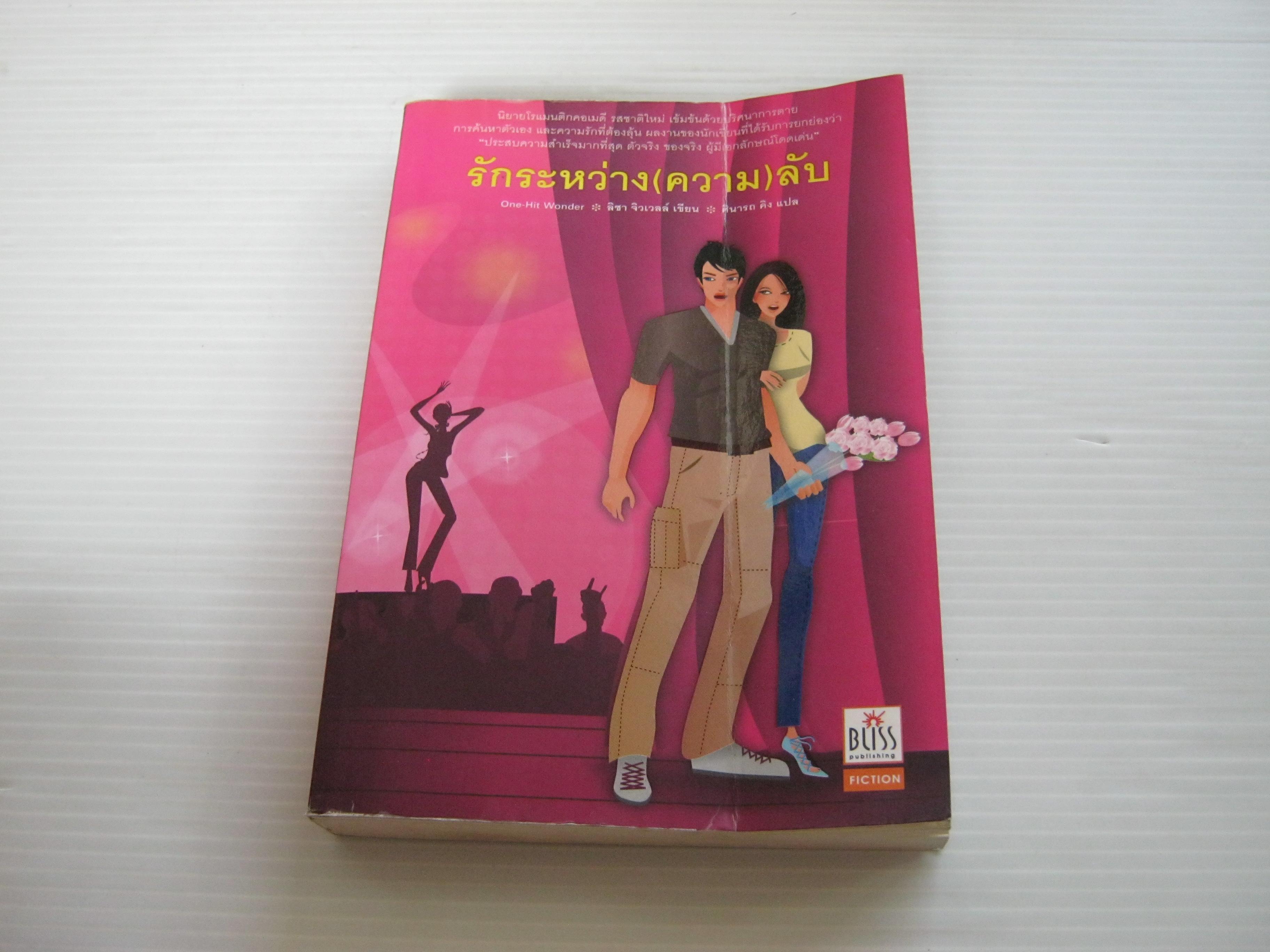 รักระหว่าง (ความ) ลับ พิมพ์ครั้งที่ 2 ลิซา จิวเวลล์ เขียน ศินารถ คิง แปล