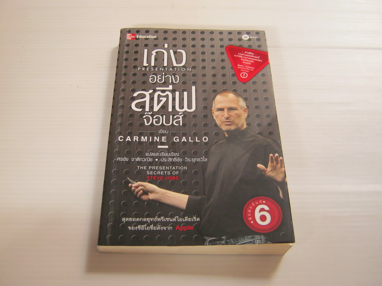 เก่งอย่างสตีฟ จ็อบส์ พิมพ์ครั้งที่ 6 Carmine Gallo เขียน ศรชัย จาติกวณิชและประสิทธิ์ชัย วีระยุทธวิไล แปล