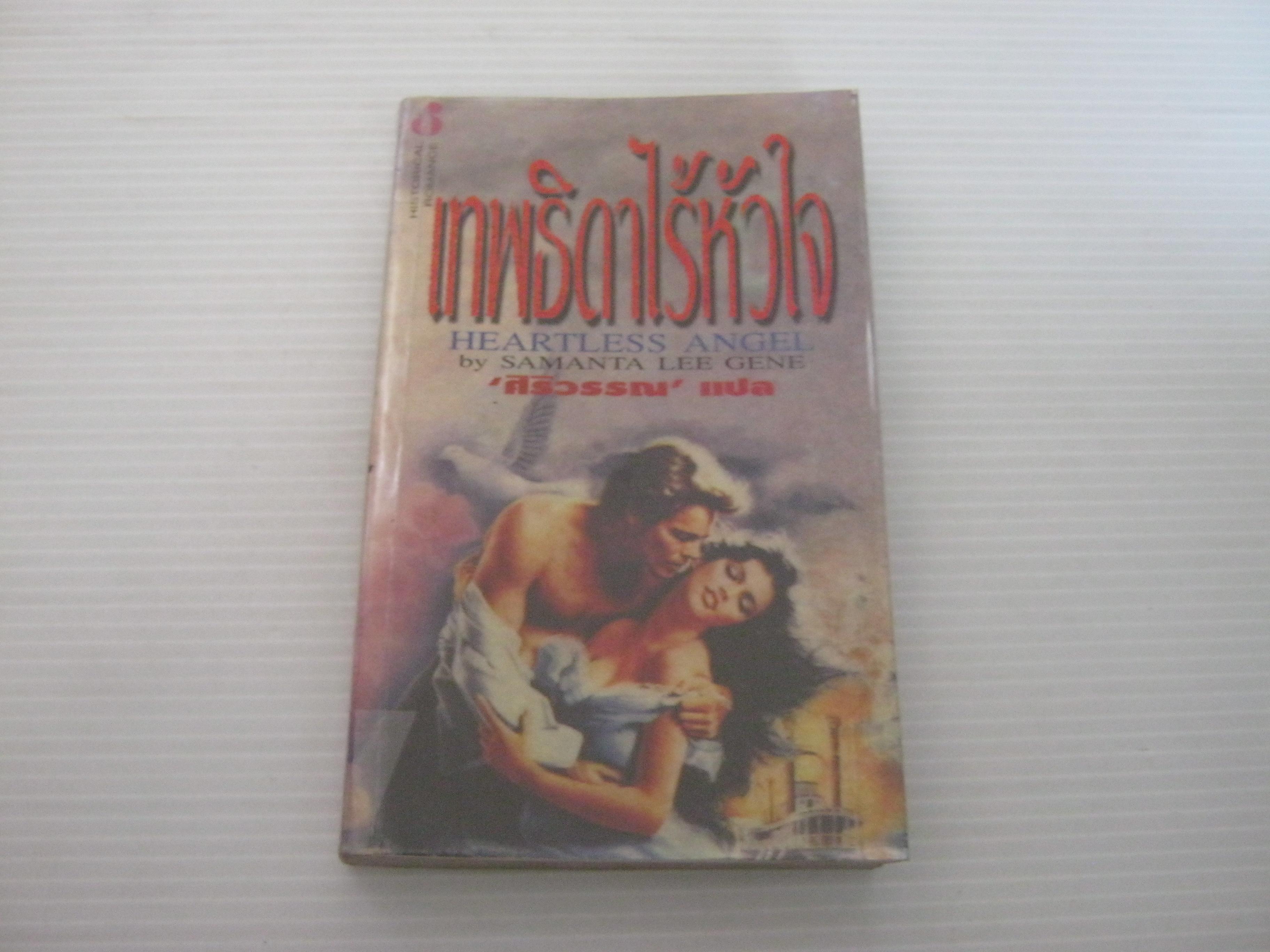 เทพธิดาไร้หัวใจ (Heartless Angel) Samanta Lee Gene เขียน ศิริวรรณ แปล