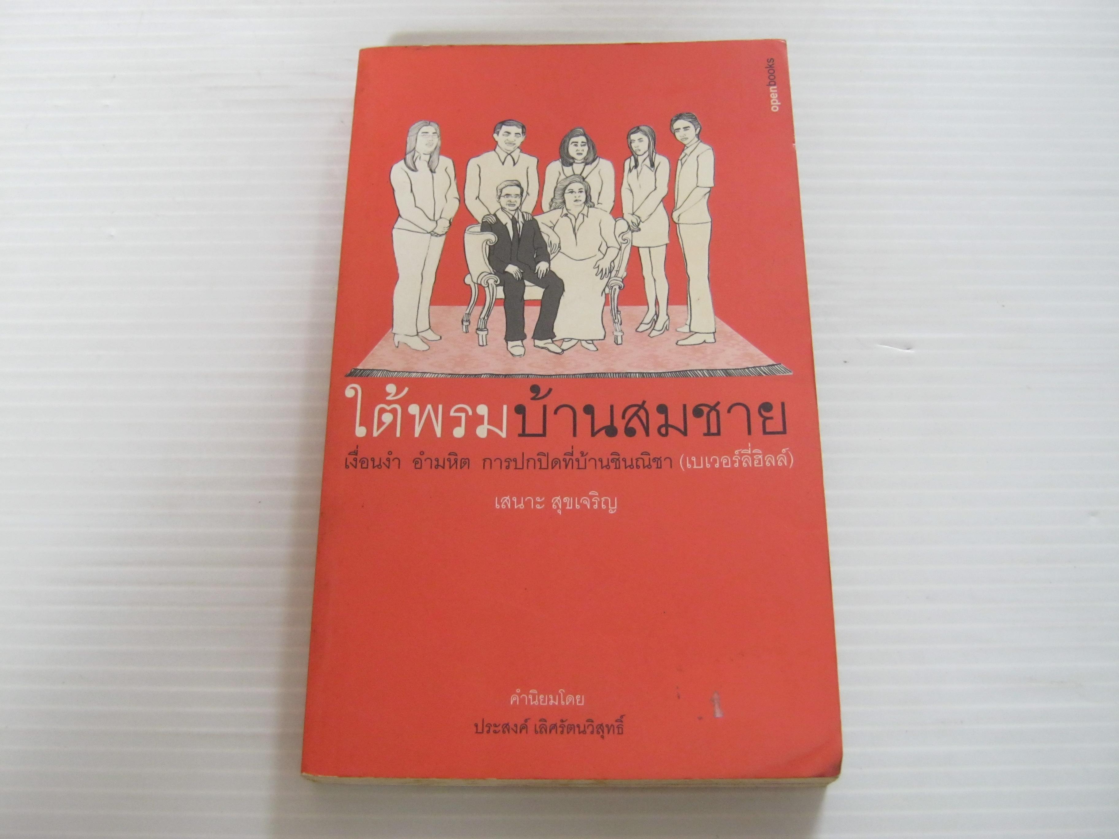 ใต้พรมบ้านสมชาย เสนาะ สุขเจริญ เขียน
