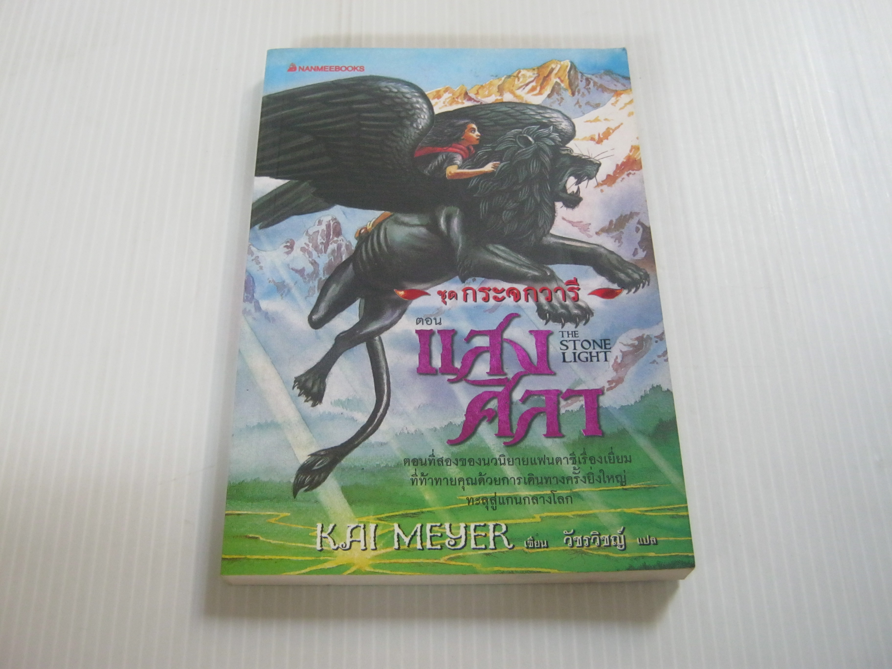หนังสือชุดกระจกวารี เล่ม 2 ตอน แสงศิลา (The Stone Light) Kai Meyer เขียน วัชรวิชญ์ แปล