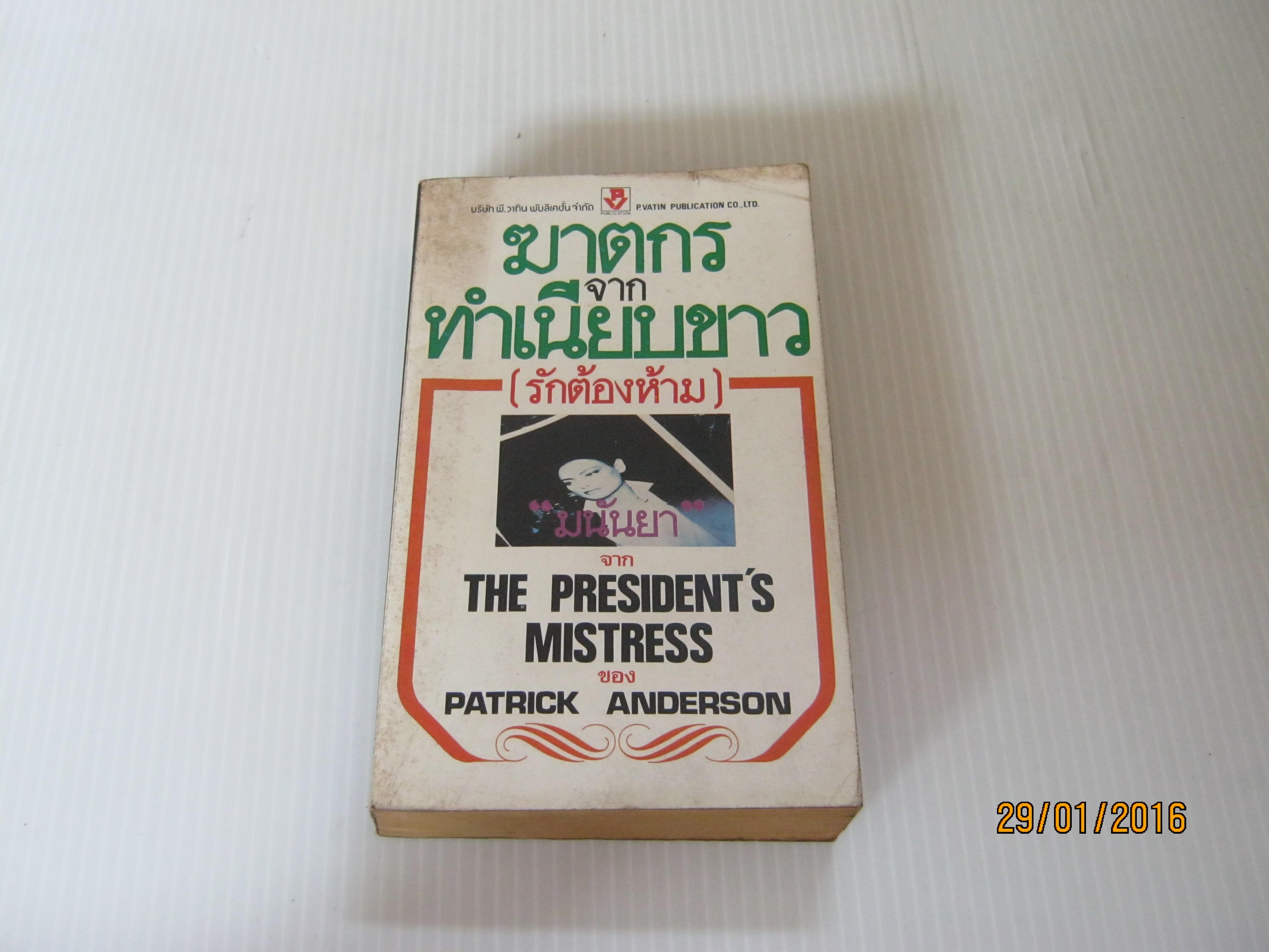"""ฆาตกรจากทำเนียบขาว (รักต้องห้าม) (The President's Mistress) Patrick Anderson เขียน """"มนันยา"""" แปล"""