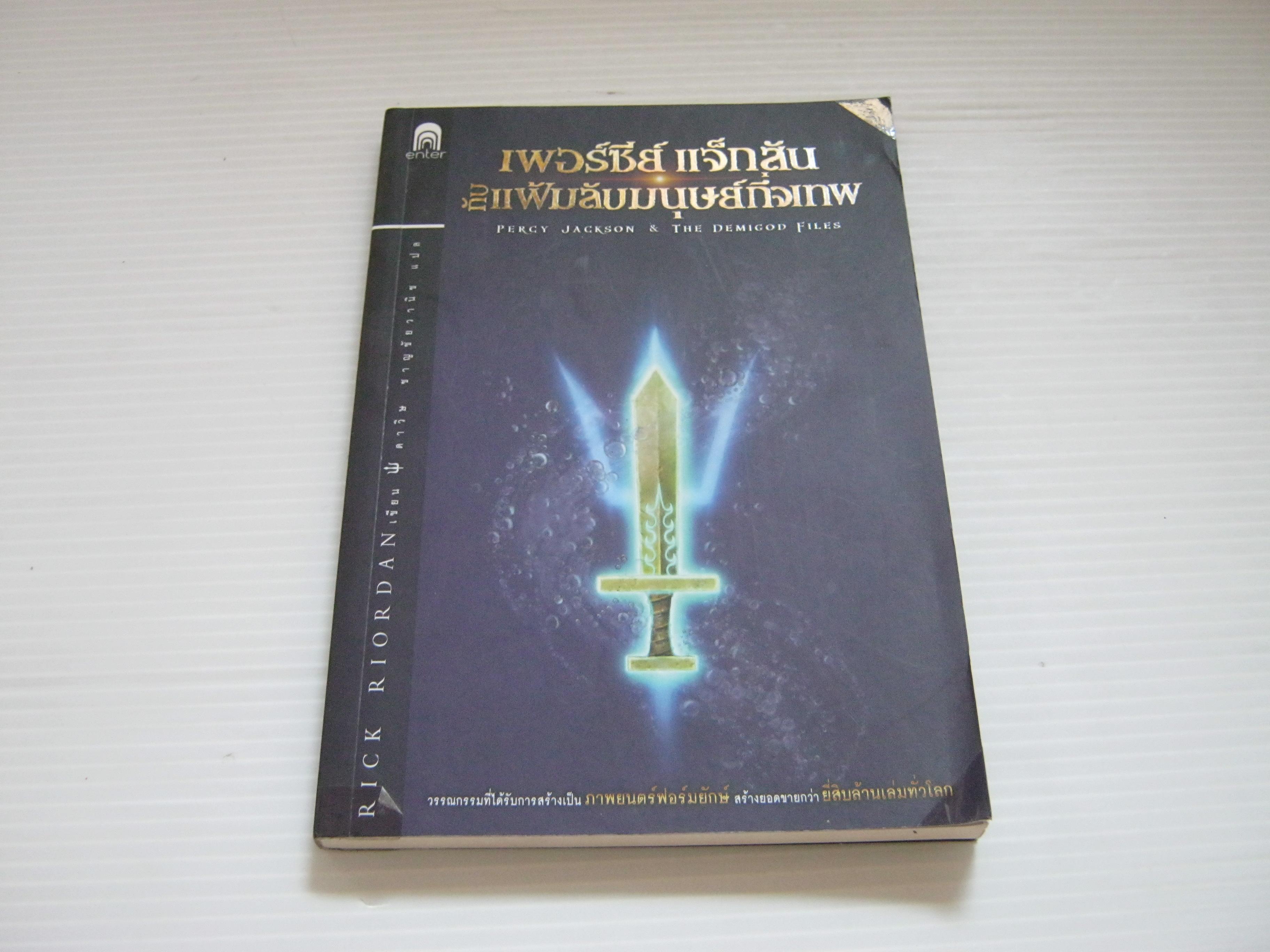 เพอร์ซีย์ แจ็กสัน กับแฟ้มลับมนุษย์กึ่งเทพ (Percy Jackson & The Demigod Files) พิมพ์ครั้งที่ 2 Rick Riordan เขียน ดาวิษ ชาญชัยวานิช แปล