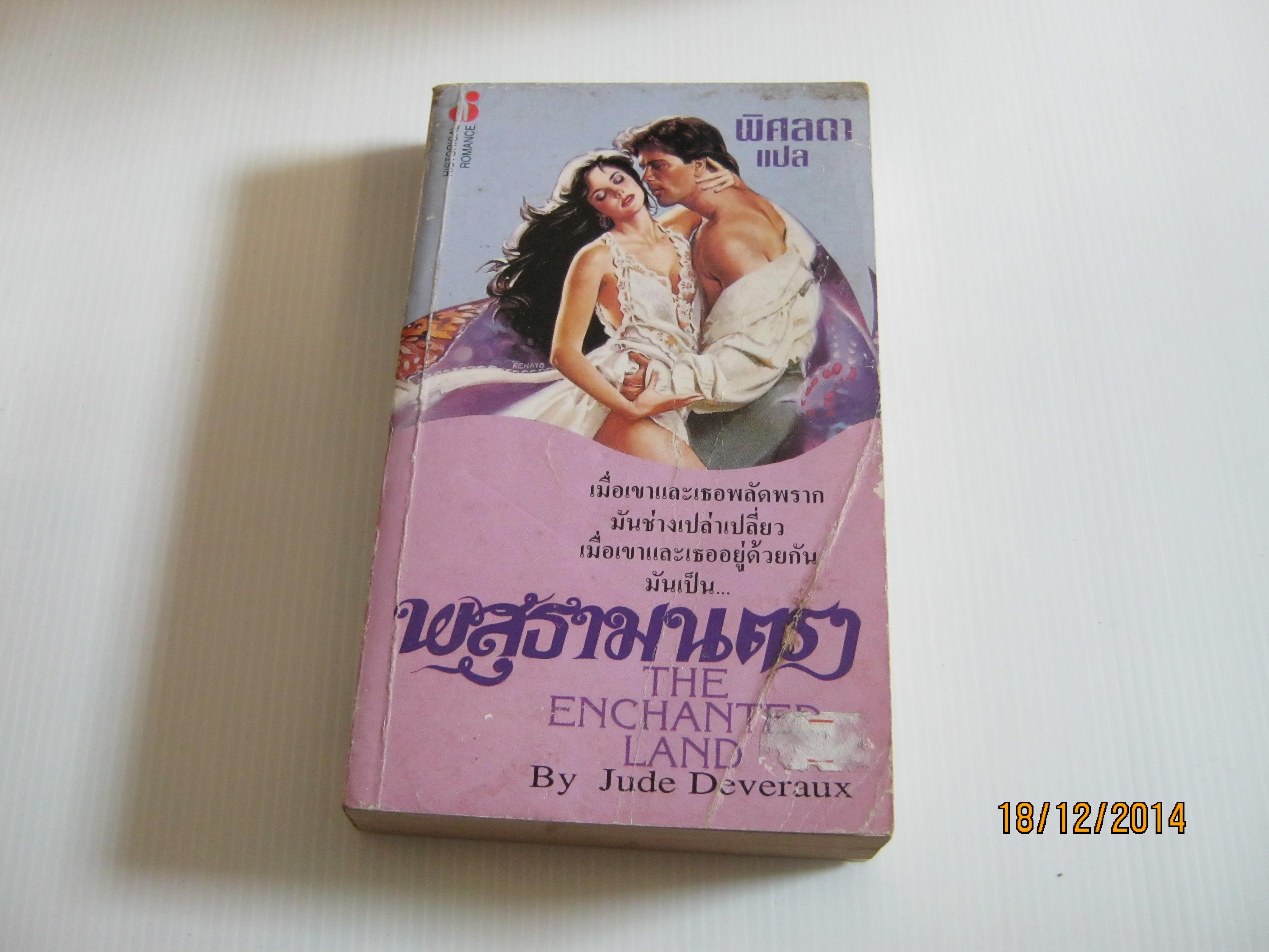 พสุธามนตรา (The Enchanted Land) Jude Deveraux เขียน พิศลดา แปล