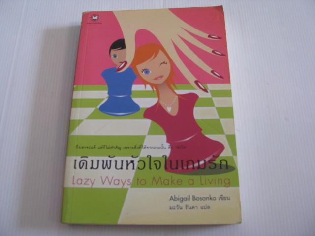 เดิมพันหัวใจในเกมรัก (Lazy Ways to Make a Living) Abigail Bosanko เขียน มะวัน รันดา แปล