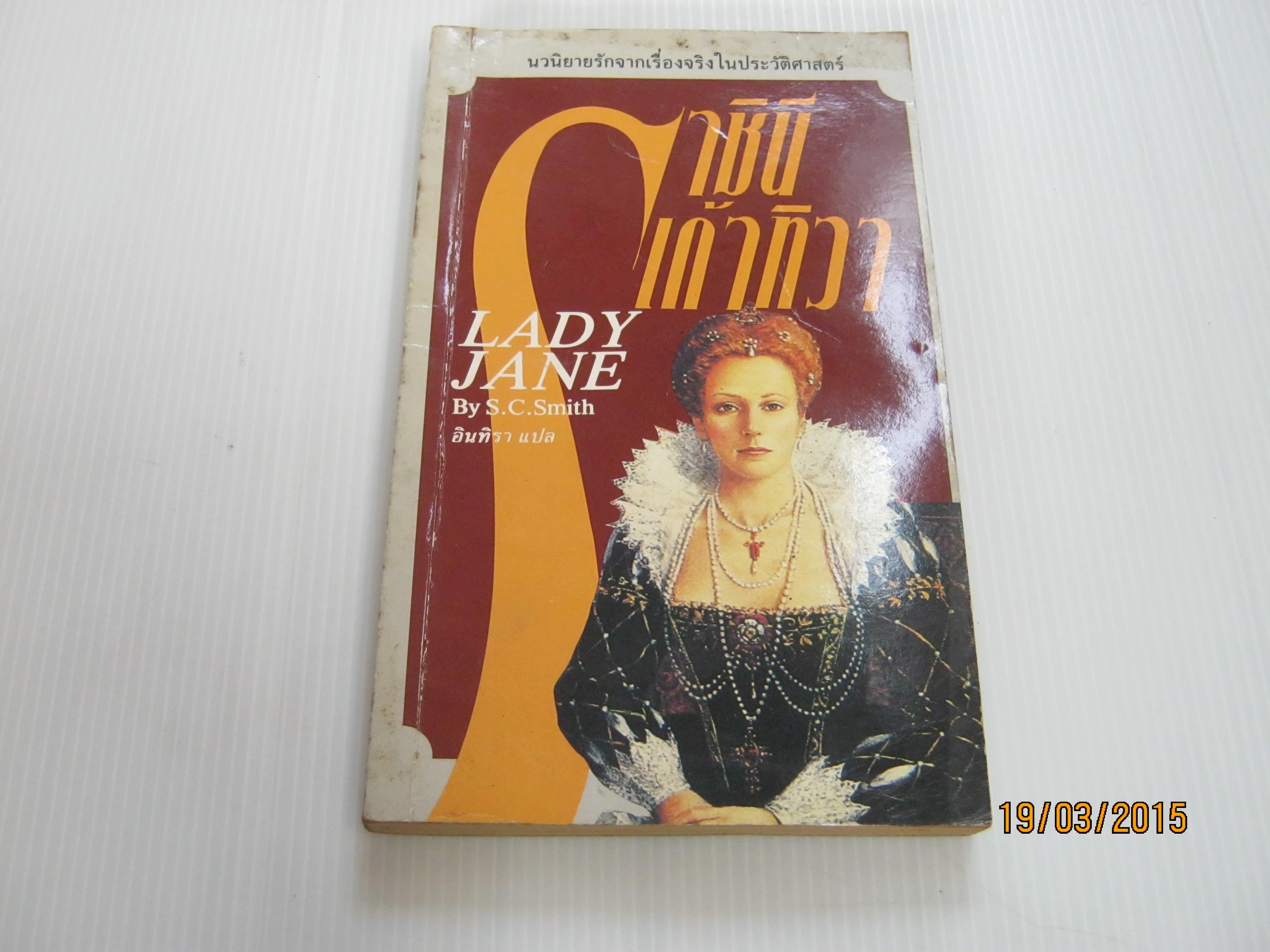 ราชินีเก้าทิวา (Lady Jane) S.C.Smith เขียน อินทิรา แปล