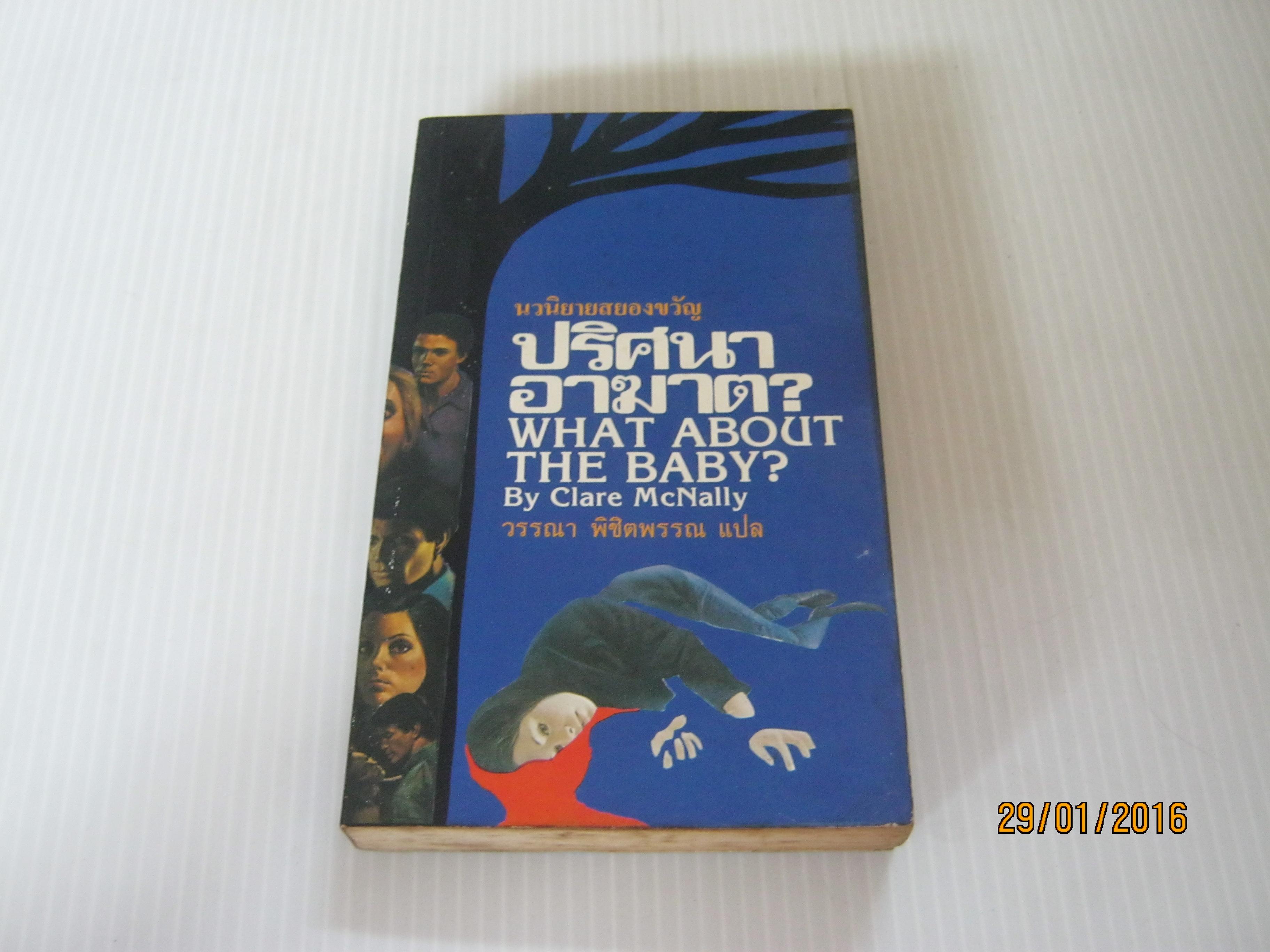 ปริศนาอาฆาต ? (What About The Baby?) Clare McNally เขียน วรรณา พิชิตพรรณ แปล