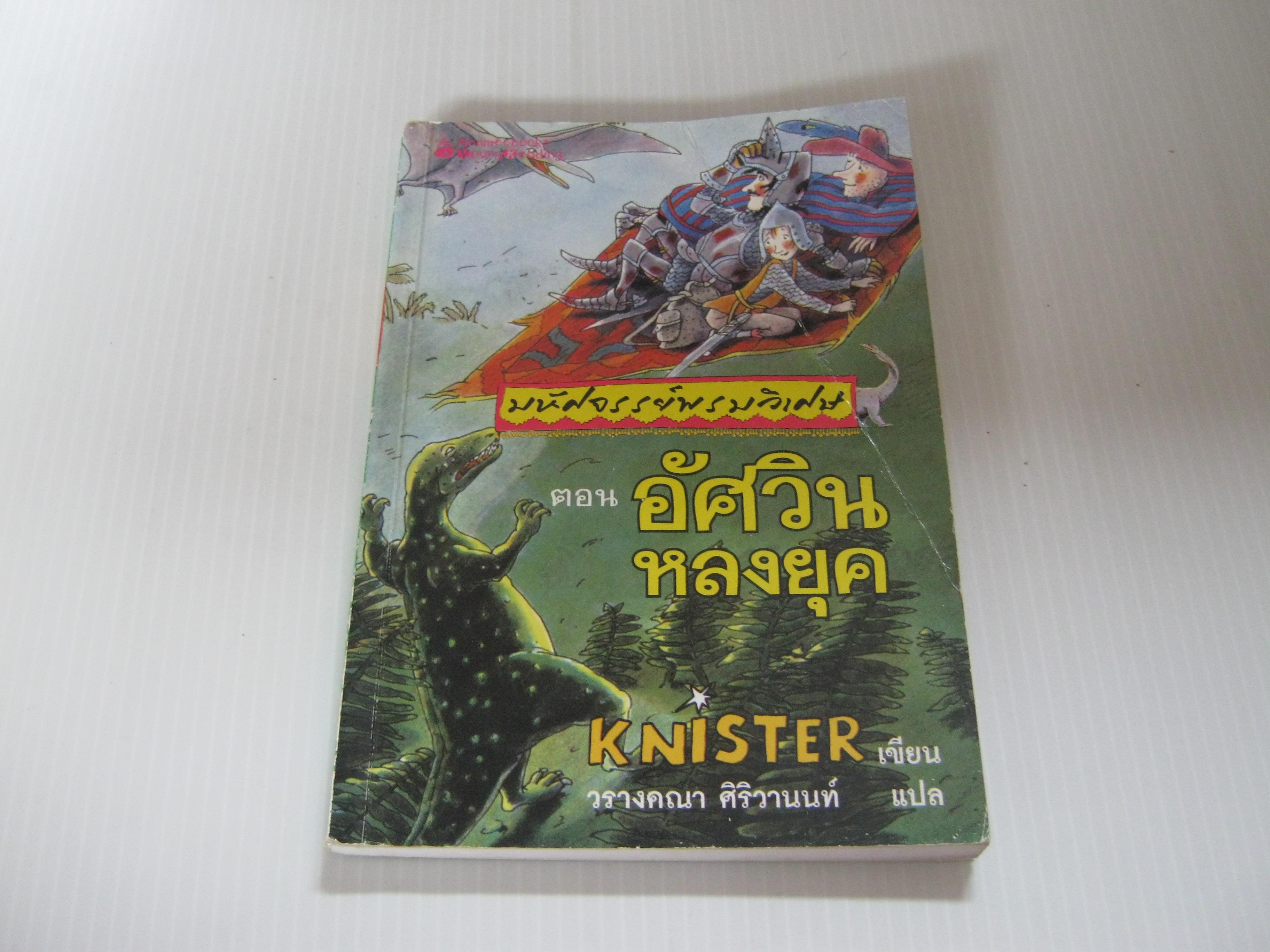 มหัศจรรย์พรมวิเศษ ตอน อัศวินหลงยุค Knister เขียน วรางคณา ศิริวานนท์ แปล