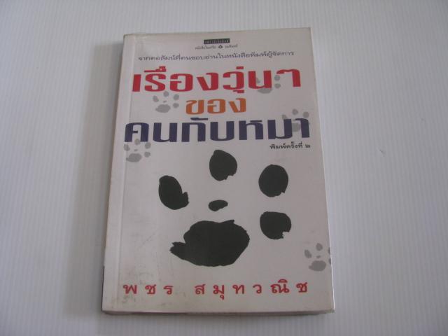 เรื่องวุ่น ๆ ของคนกับหมา พิมพ์ครั้งที่ 2 พชร สมุทวณิช เขียน