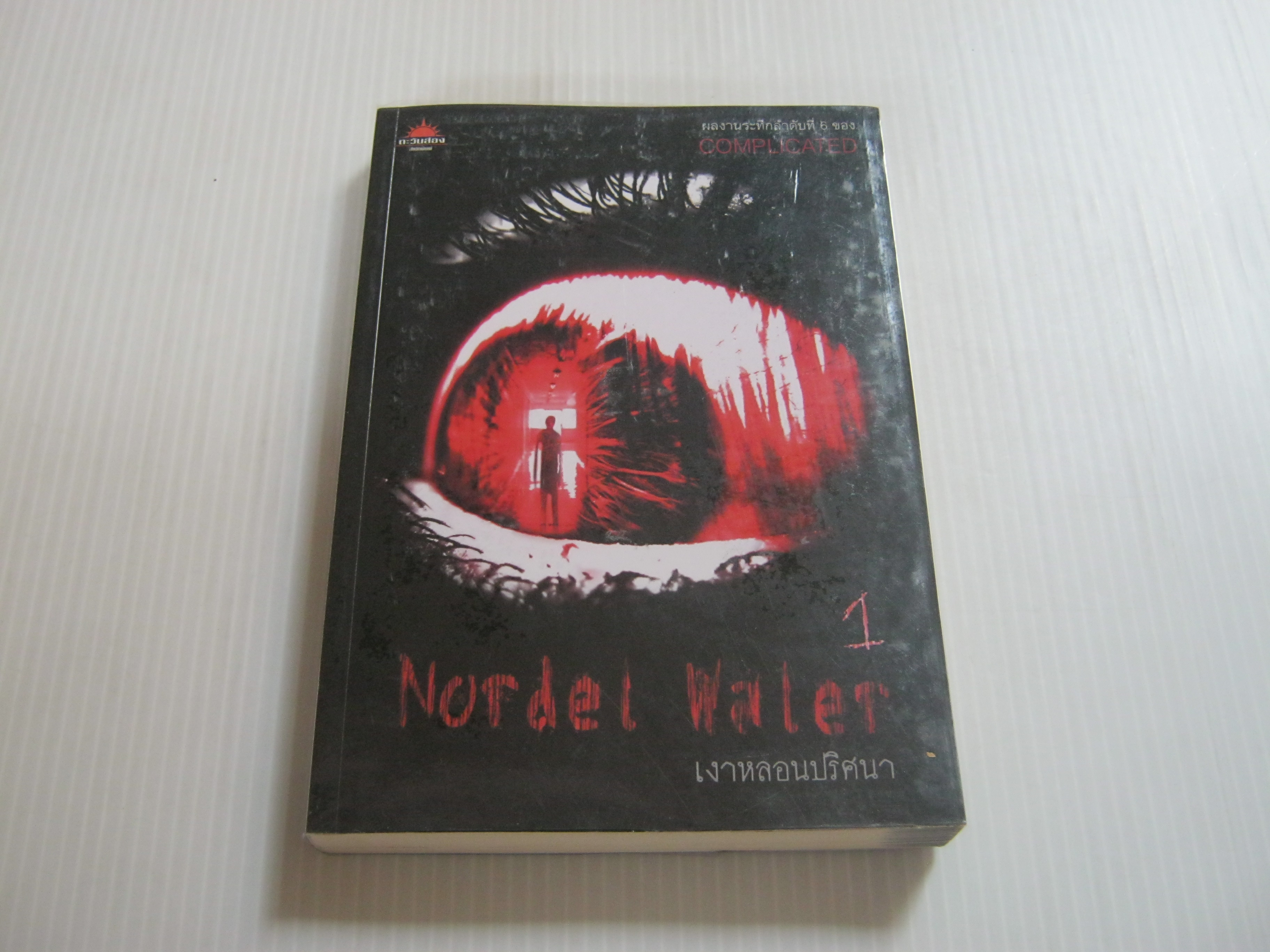 เงาหลอนปริศนา 1 (Nordel Waler - Complicated)