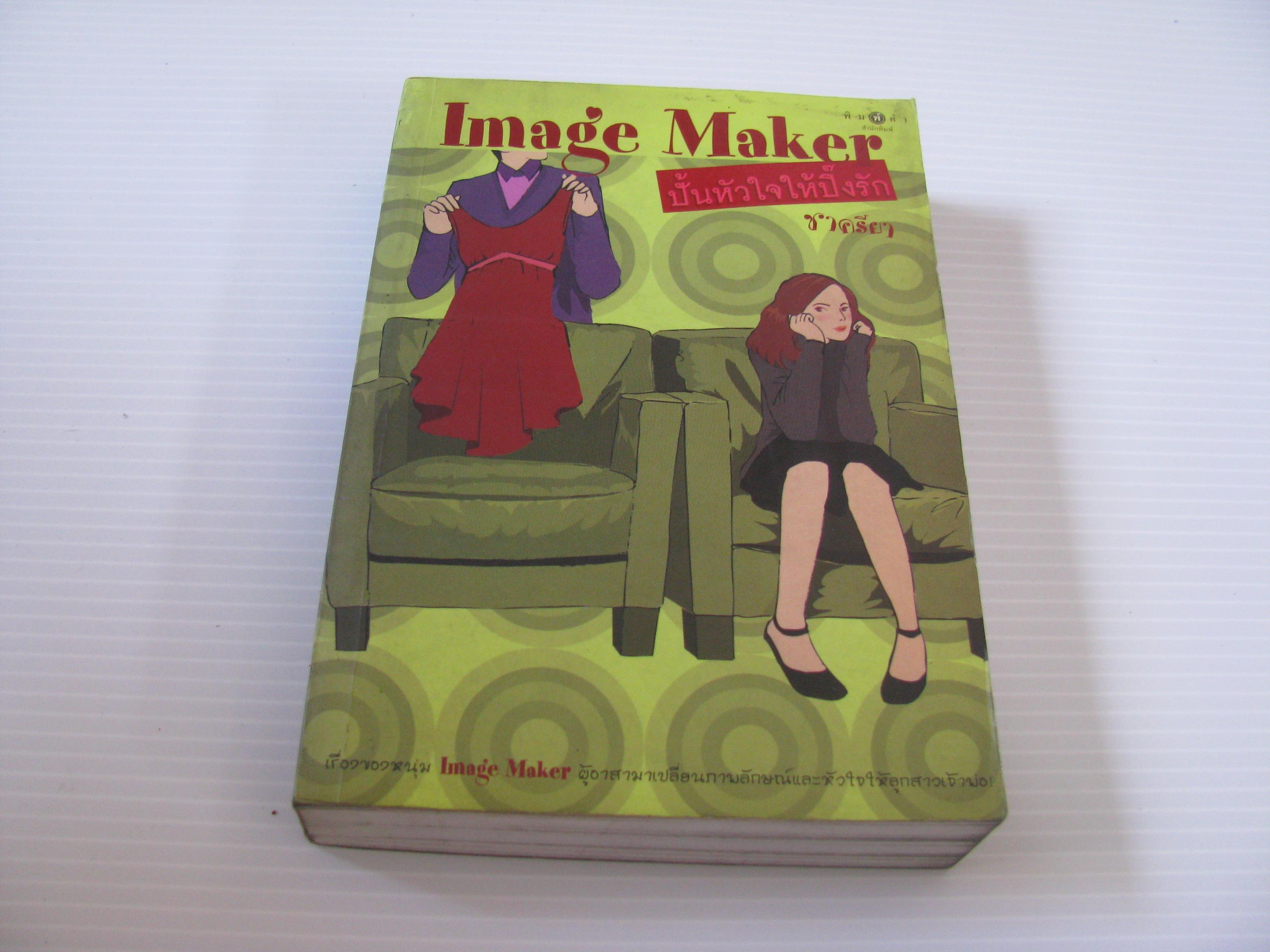 Image Maker ปั้นหัวใจให้ปิ๊งรัก ชาครียา เขียน