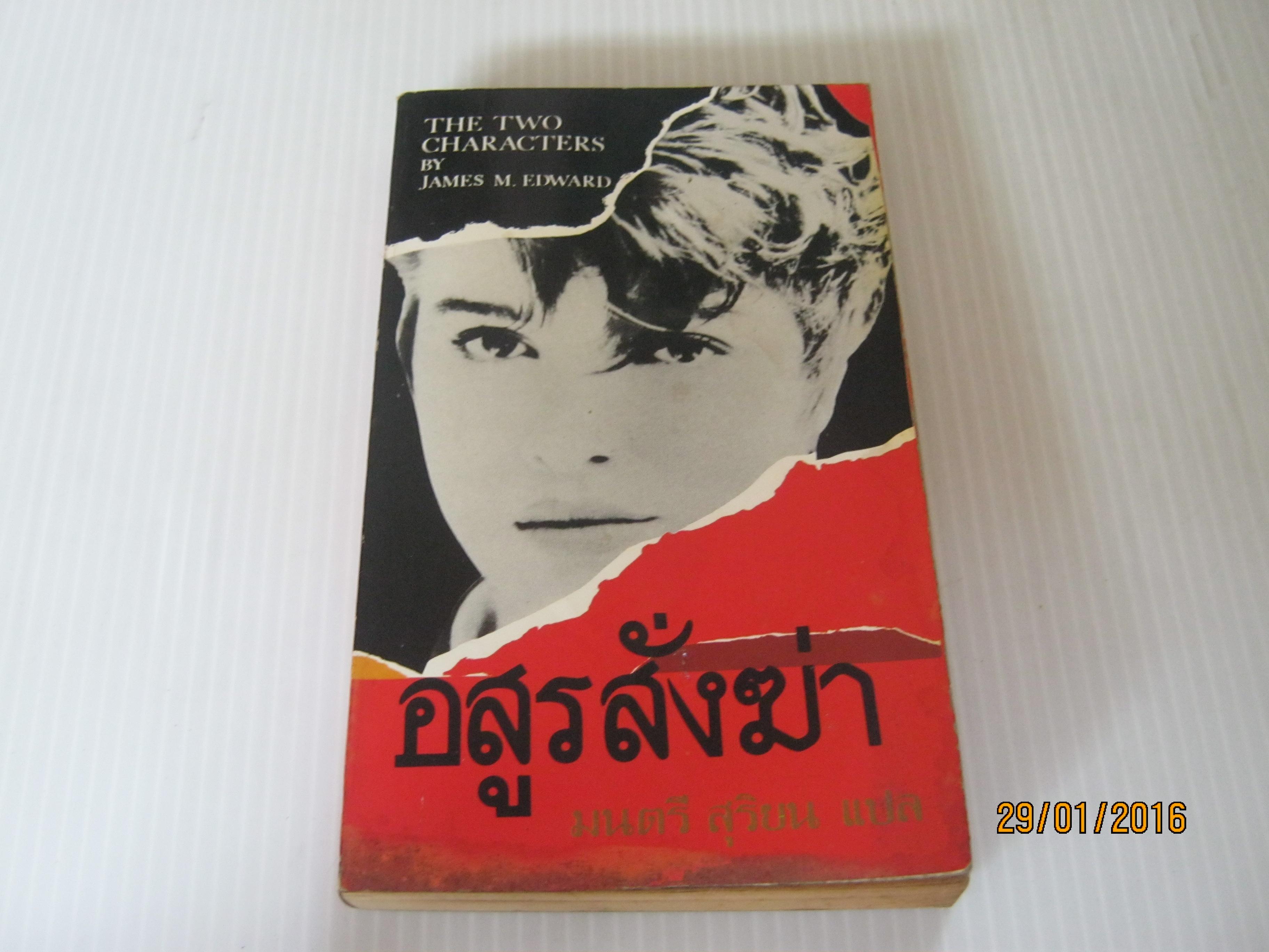 ิอสูรสั่งฆ่า (The two Character) James M. Edward เขียน มนตรี สุริยน แปล