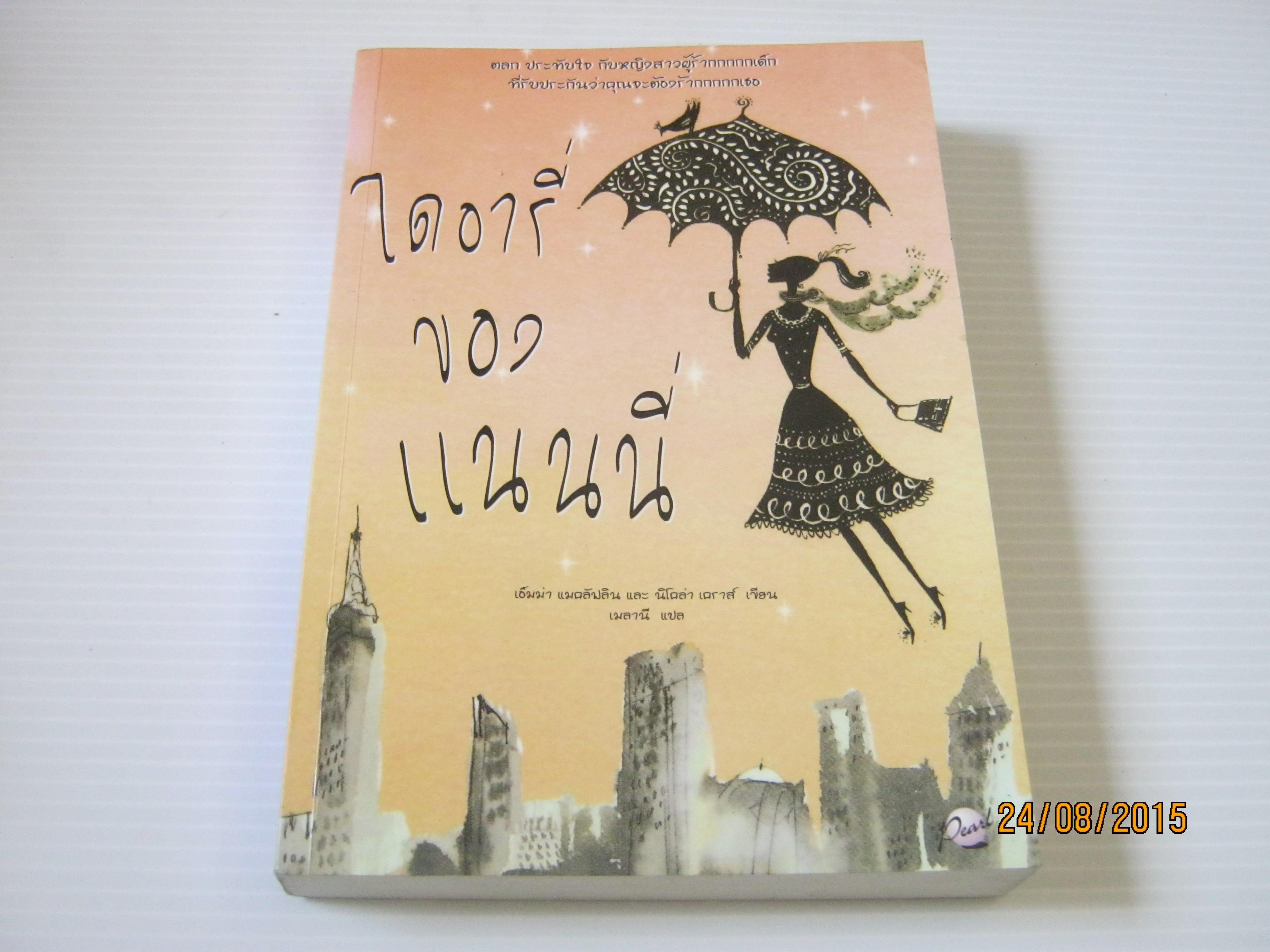 ไดอารี่ของแนนนี่ (The Nanny Diaries) เอ็มม่า แมคลัฟลิน และ นิโคล่า เคราส์ เขียน เมาลานี แปล